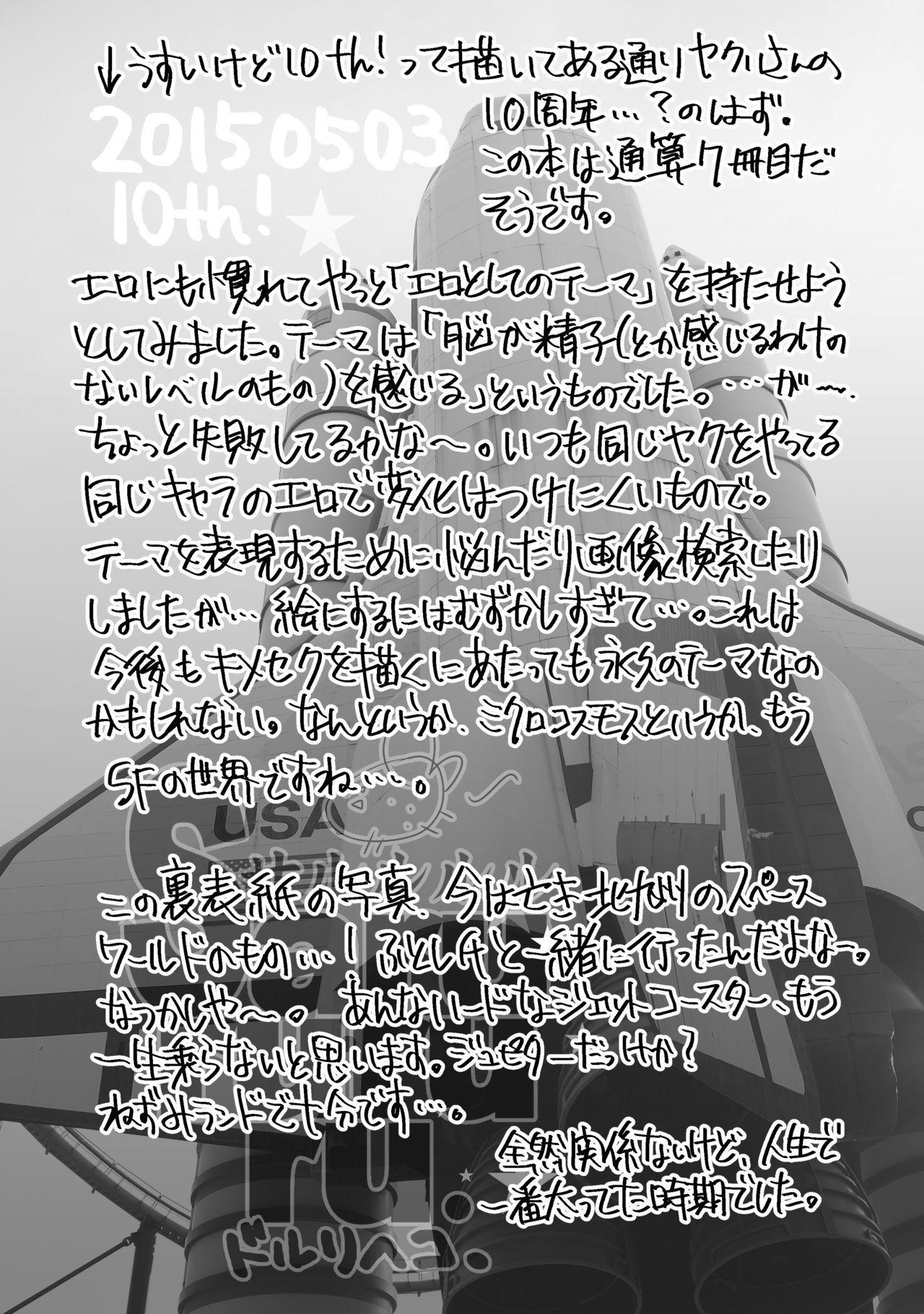 [Sarurururu (Doru Riheko)] Yakui-san Ero  Soushuuhen 2013-2016 (Nijiura Maids) [Digital] 44