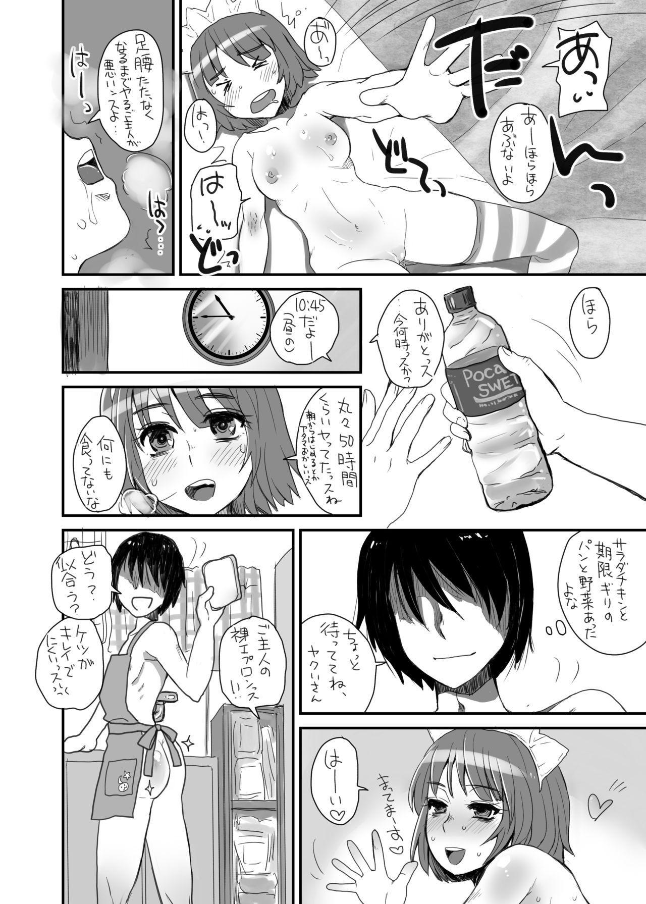 [Sarurururu (Doru Riheko)] Yakui-san Ero  Soushuuhen 2013-2016 (Nijiura Maids) [Digital] 56
