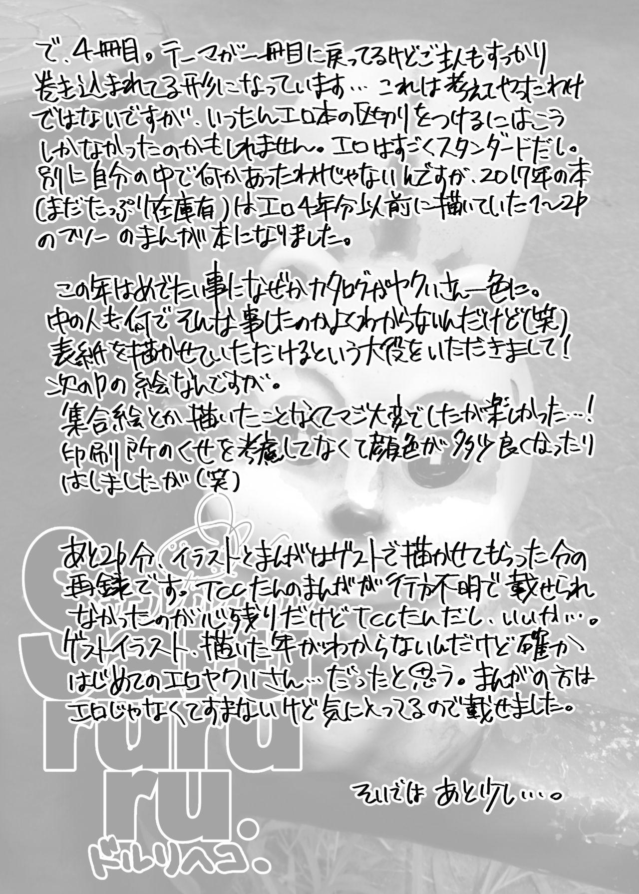 [Sarurururu (Doru Riheko)] Yakui-san Ero  Soushuuhen 2013-2016 (Nijiura Maids) [Digital] 61