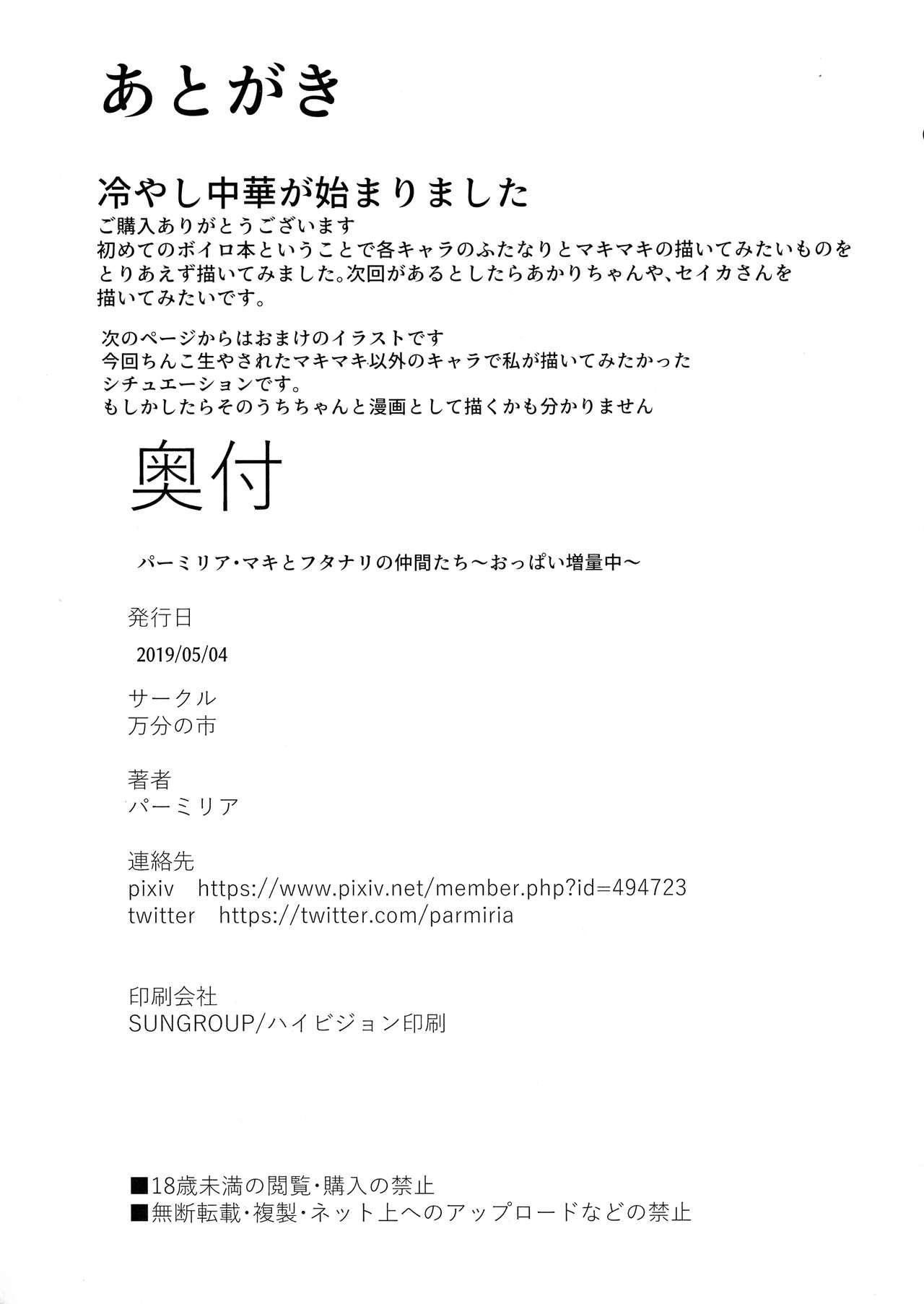 Maki to Futanari no Nakama-tachi 14