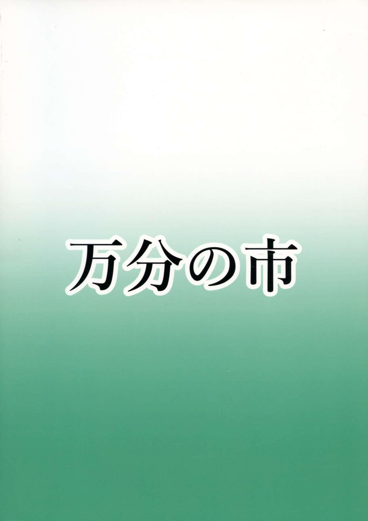 Maki to Futanari no Nakama-tachi 1