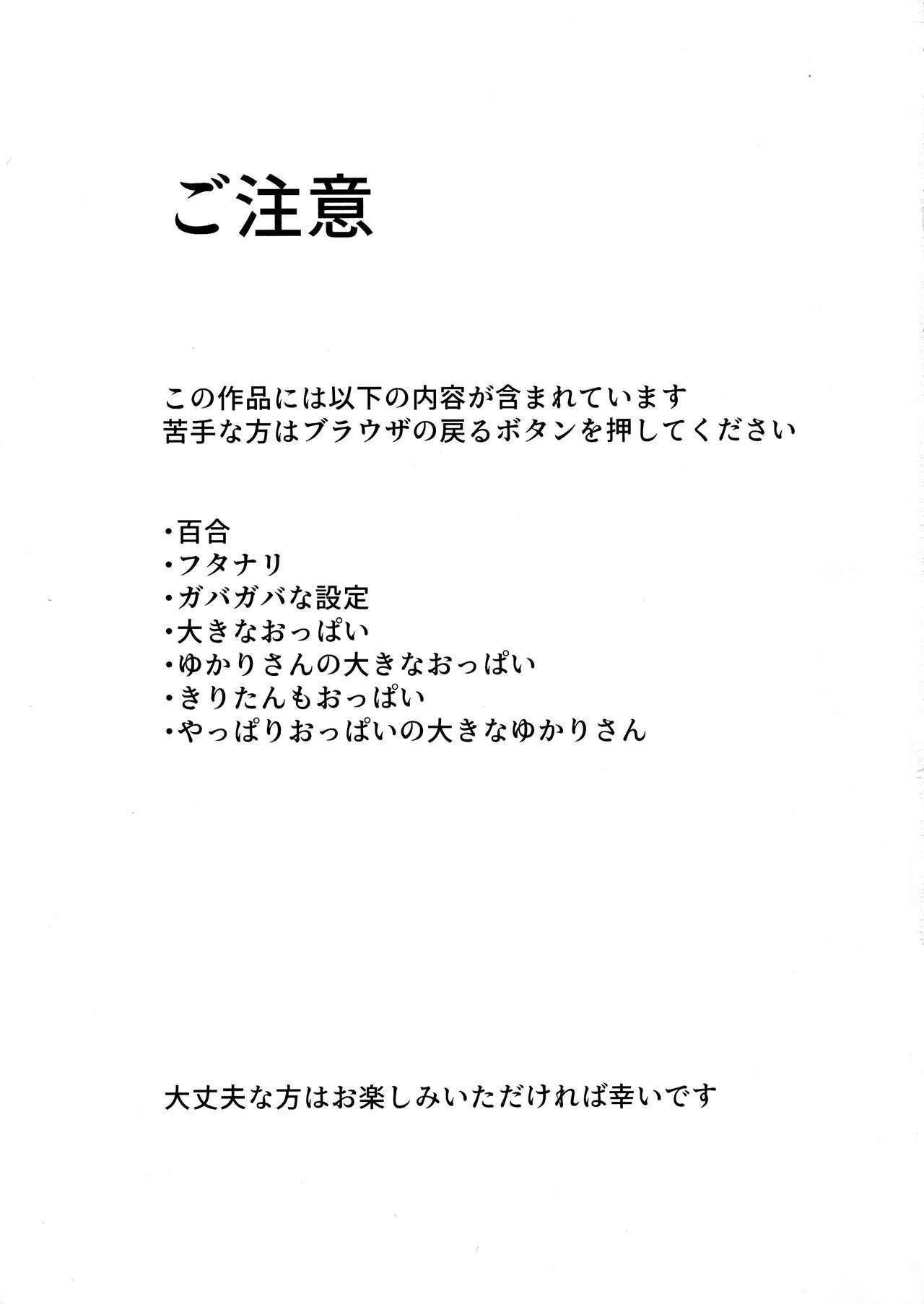 Maki to Futanari no Nakama-tachi 2
