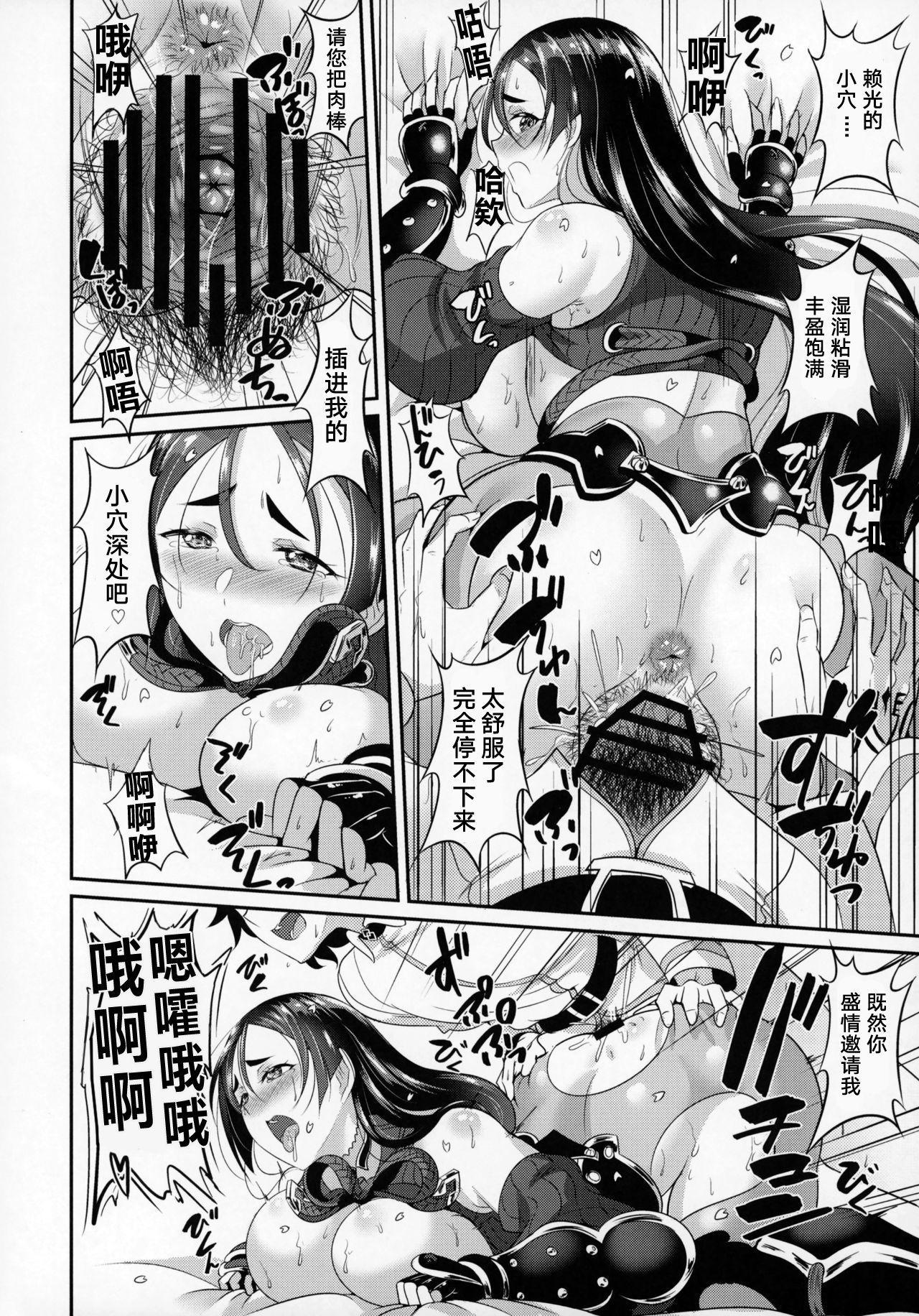 Sakura Raikou Wakame Zake 12