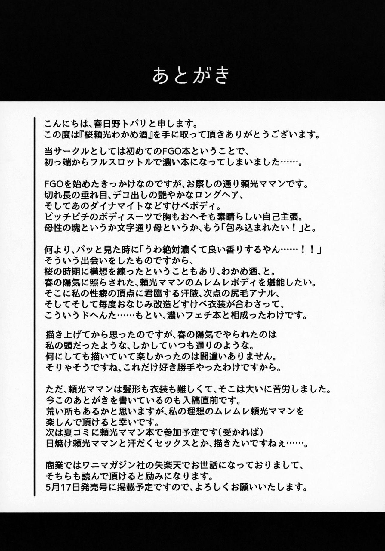 Sakura Raikou Wakame Zake 19