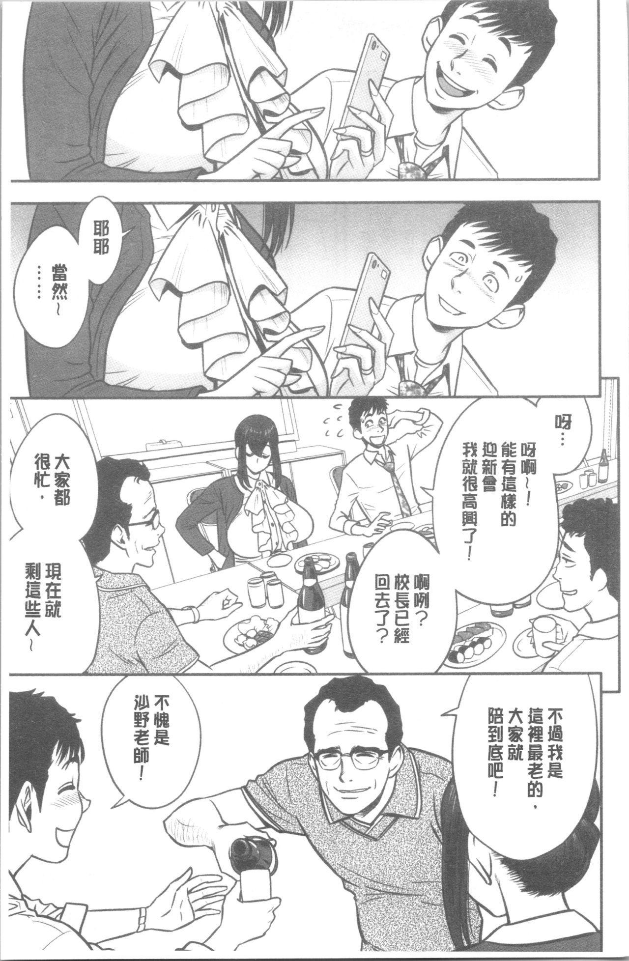 [Tatsunami Youtoku] Dankon Sousai -Hitozuma Kyoushi ga Netorareru made no Kiroku- | 男根想妻 -人妻女教師被寢取偷吃為止的記錄- [Chinese] 9