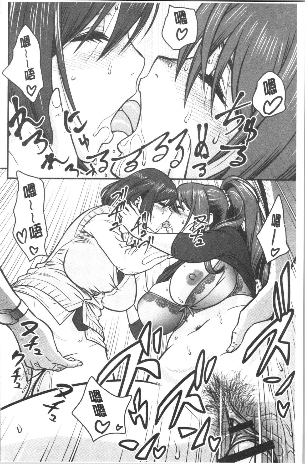 [Tatsunami Youtoku] Dankon Sousai -Hitozuma Kyoushi ga Netorareru made no Kiroku- | 男根想妻 -人妻女教師被寢取偷吃為止的記錄- [Chinese] 100