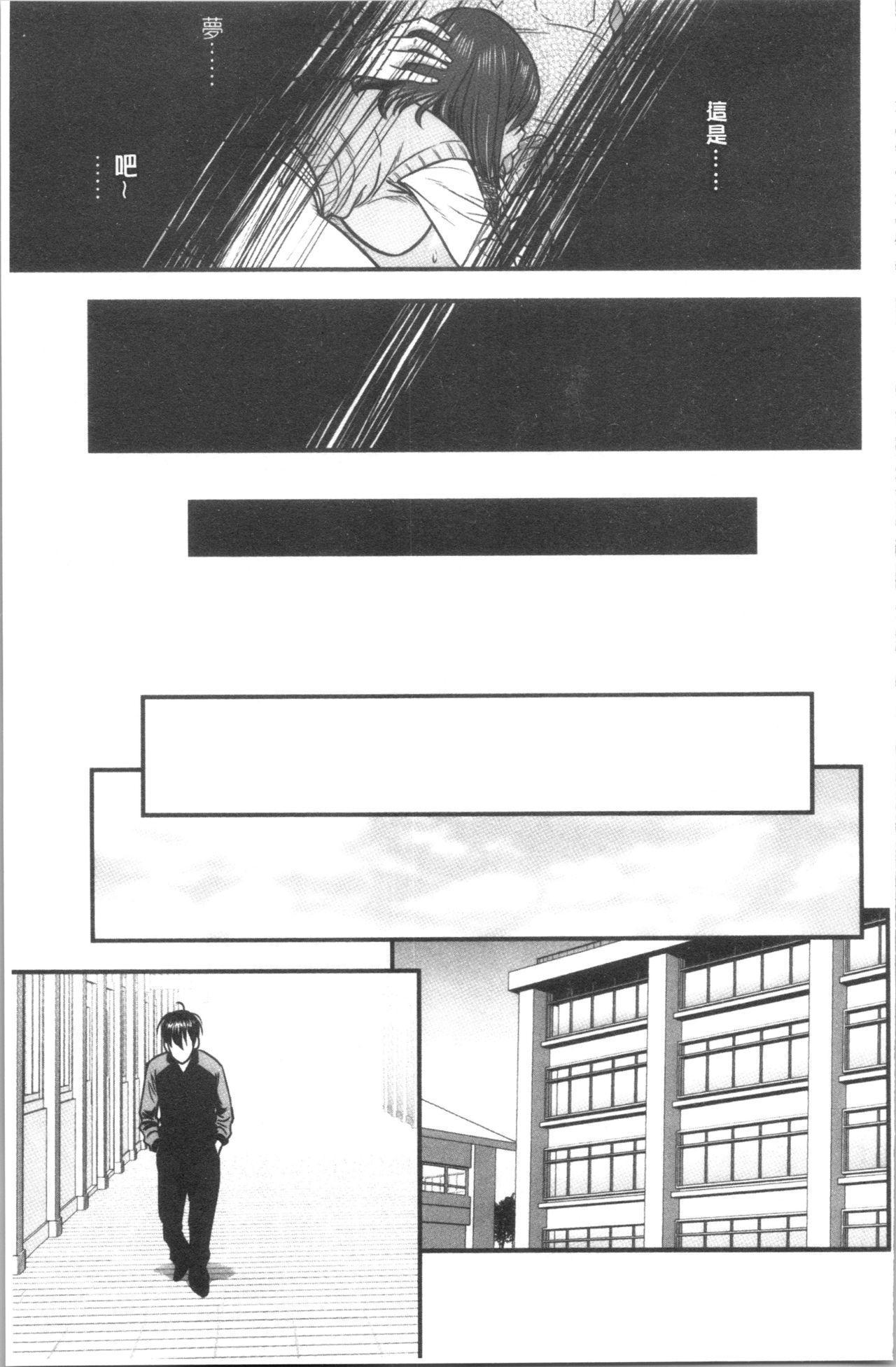 [Tatsunami Youtoku] Dankon Sousai -Hitozuma Kyoushi ga Netorareru made no Kiroku- | 男根想妻 -人妻女教師被寢取偷吃為止的記錄- [Chinese] 105