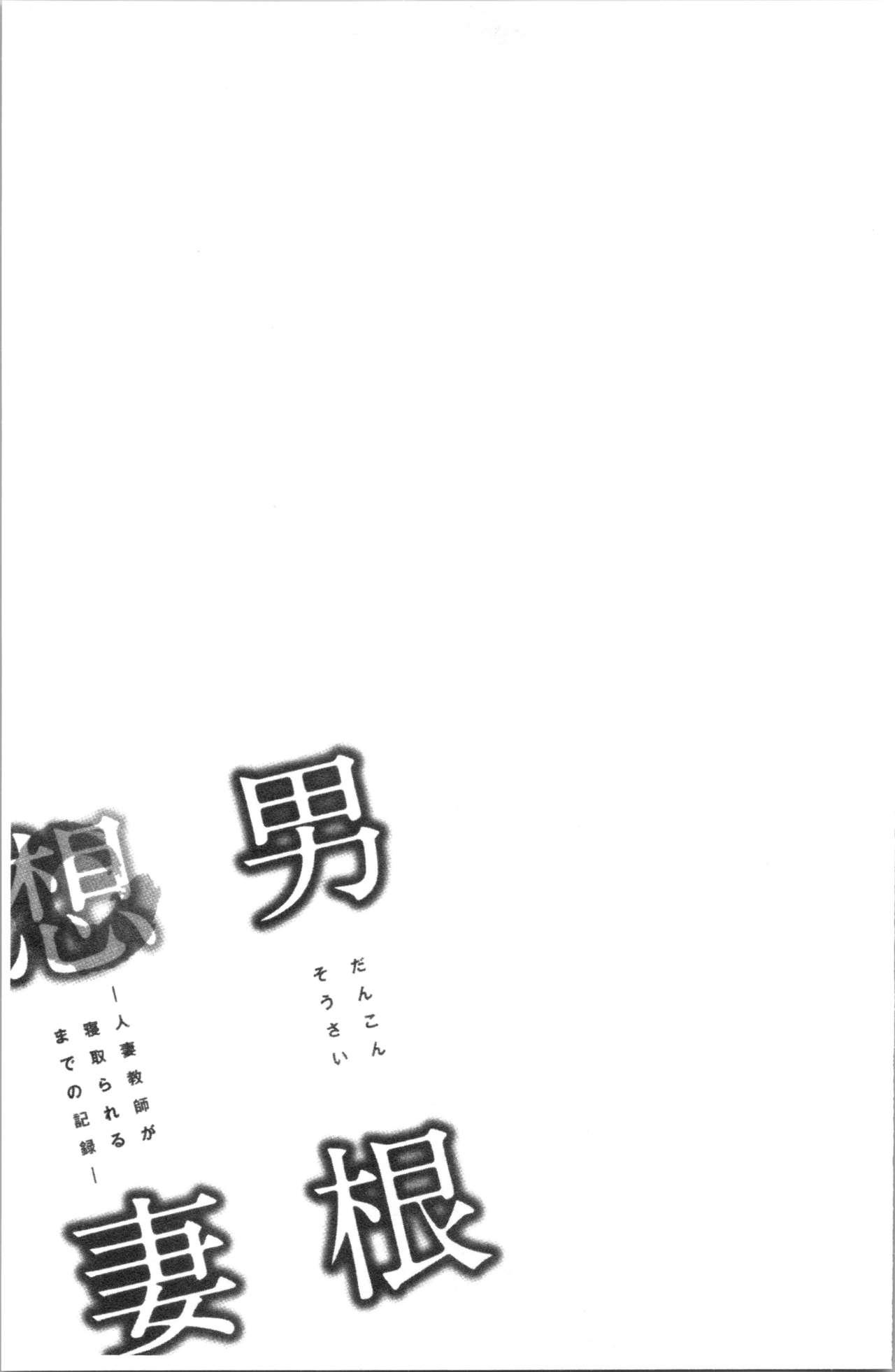 [Tatsunami Youtoku] Dankon Sousai -Hitozuma Kyoushi ga Netorareru made no Kiroku- | 男根想妻 -人妻女教師被寢取偷吃為止的記錄- [Chinese] 107