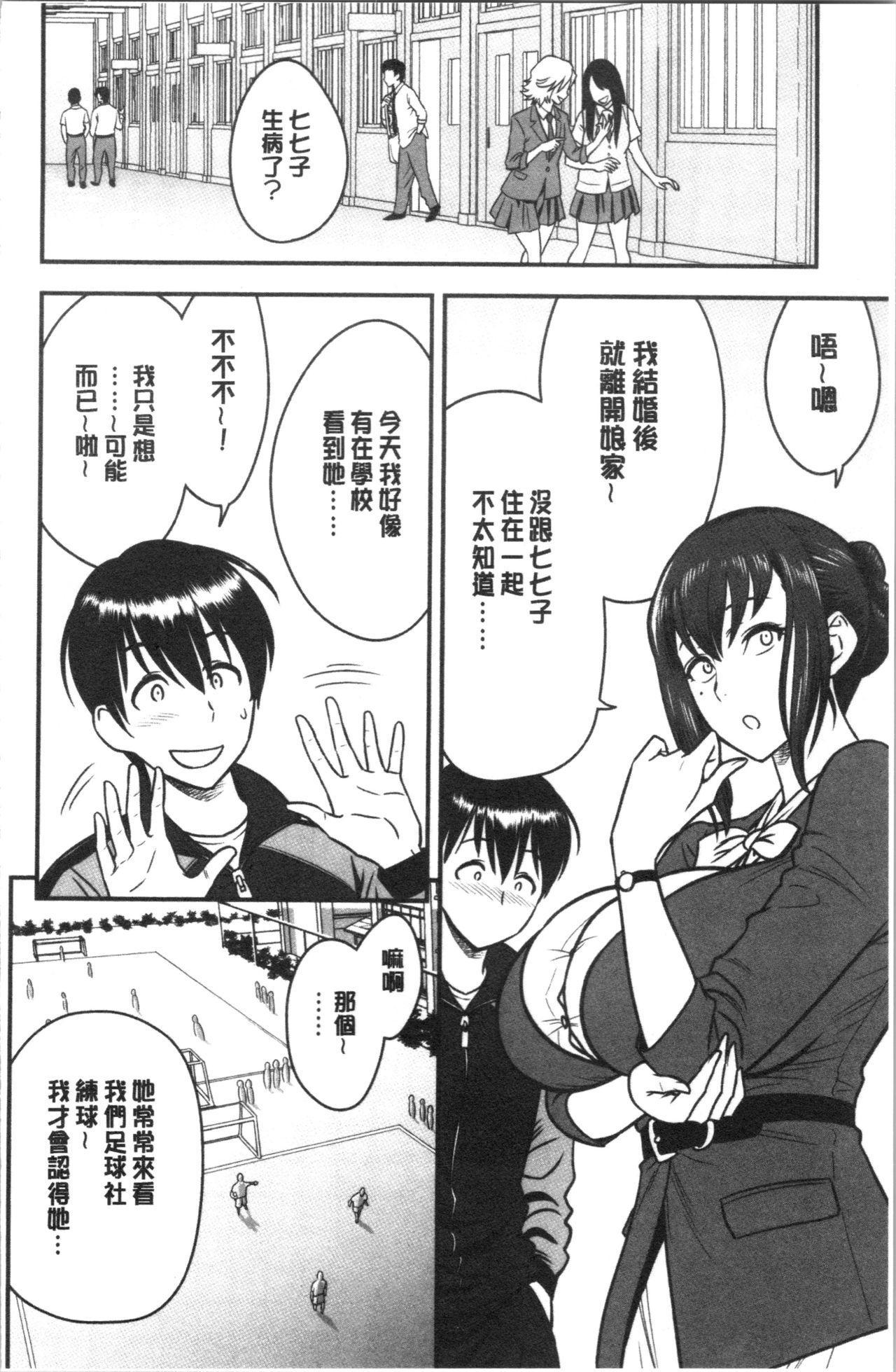 [Tatsunami Youtoku] Dankon Sousai -Hitozuma Kyoushi ga Netorareru made no Kiroku- | 男根想妻 -人妻女教師被寢取偷吃為止的記錄- [Chinese] 110