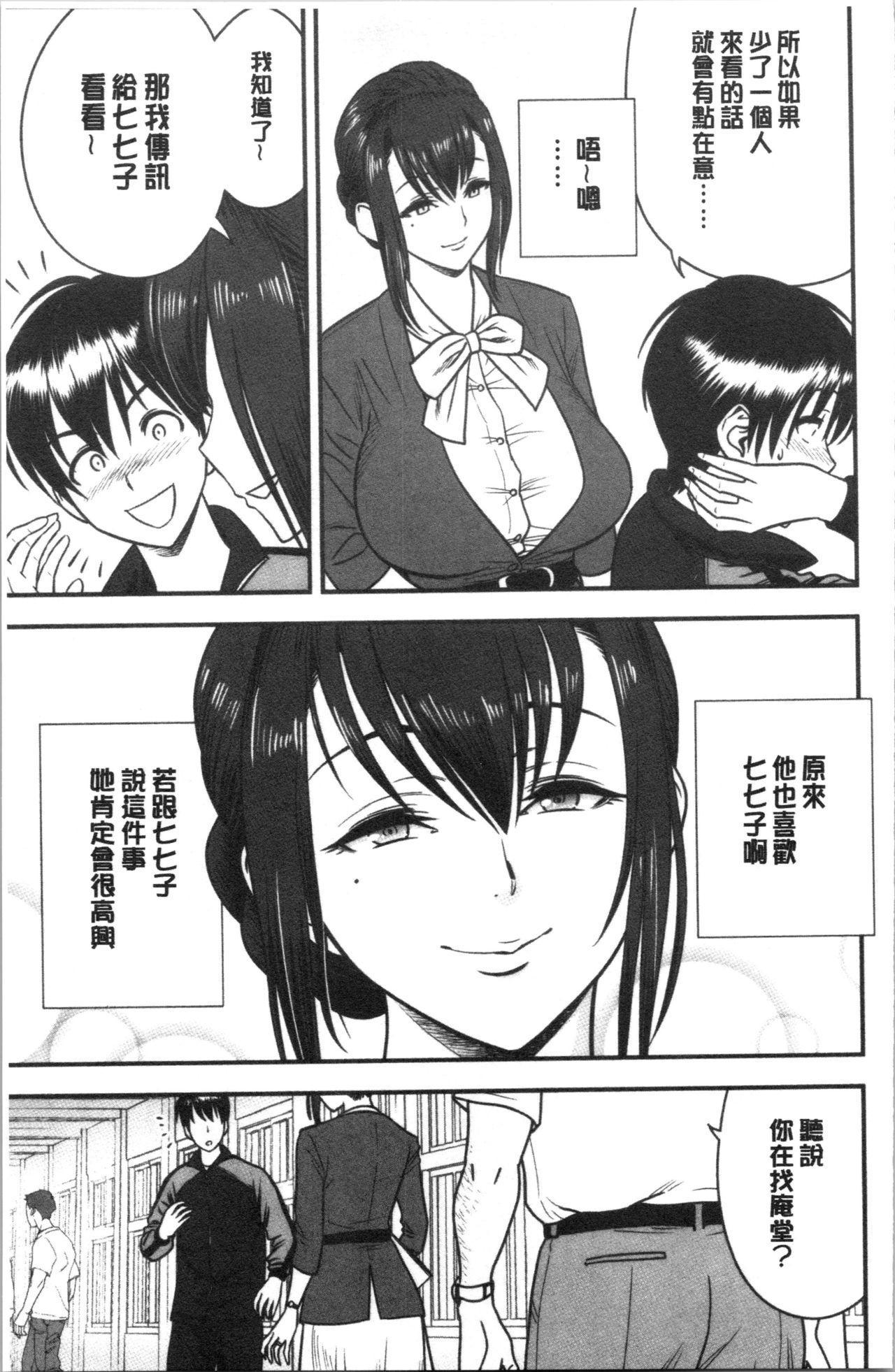 [Tatsunami Youtoku] Dankon Sousai -Hitozuma Kyoushi ga Netorareru made no Kiroku- | 男根想妻 -人妻女教師被寢取偷吃為止的記錄- [Chinese] 111