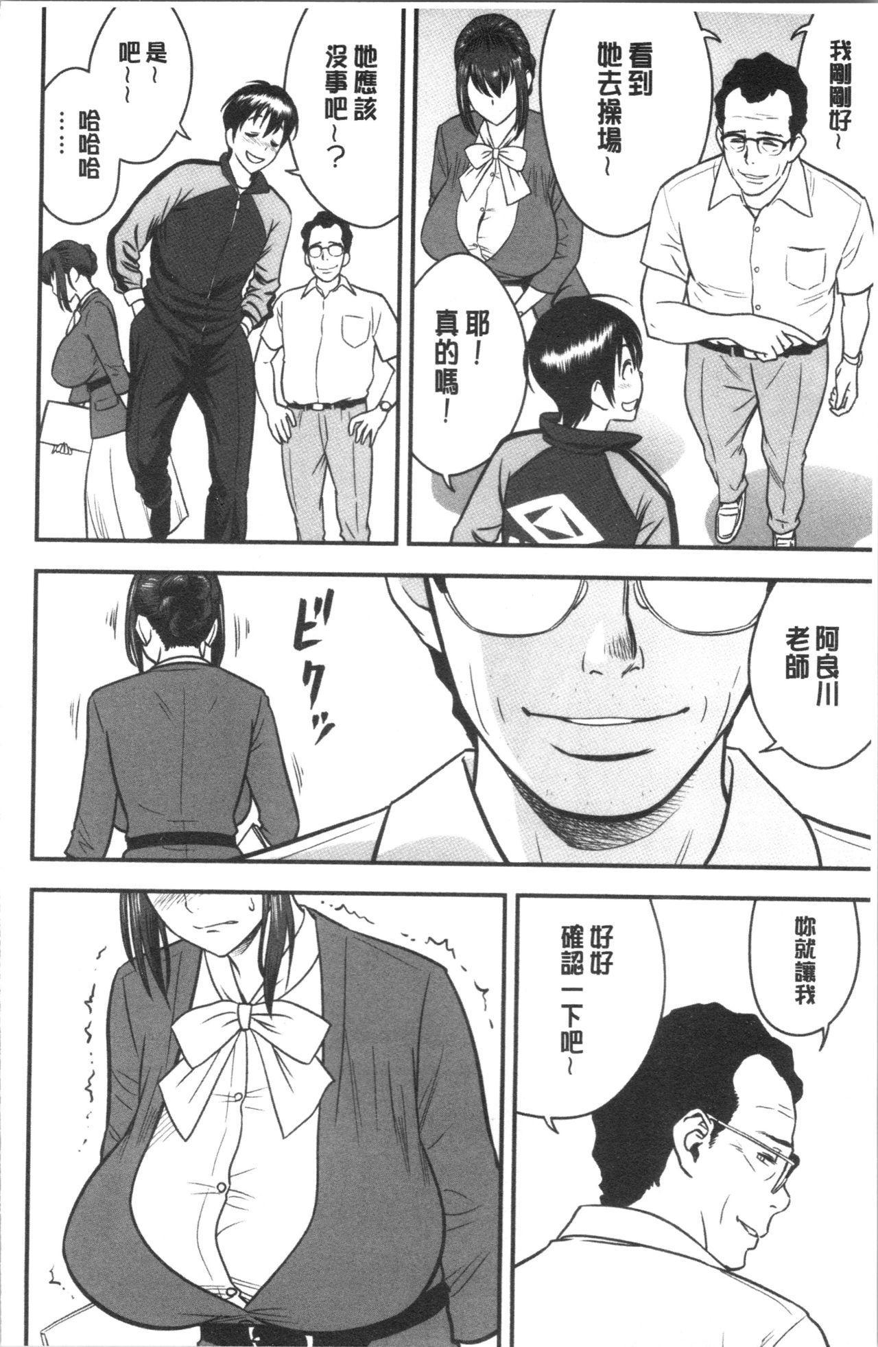 [Tatsunami Youtoku] Dankon Sousai -Hitozuma Kyoushi ga Netorareru made no Kiroku- | 男根想妻 -人妻女教師被寢取偷吃為止的記錄- [Chinese] 112