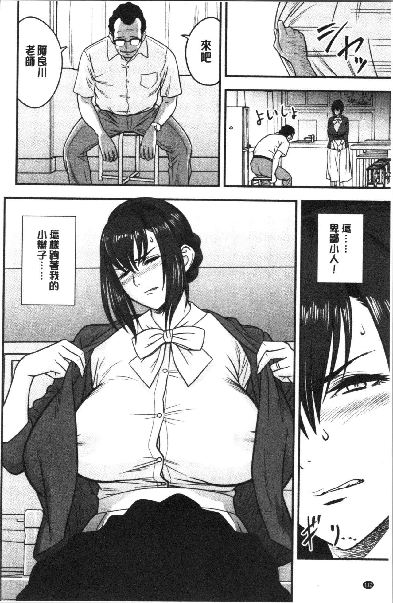 [Tatsunami Youtoku] Dankon Sousai -Hitozuma Kyoushi ga Netorareru made no Kiroku- | 男根想妻 -人妻女教師被寢取偷吃為止的記錄- [Chinese] 114