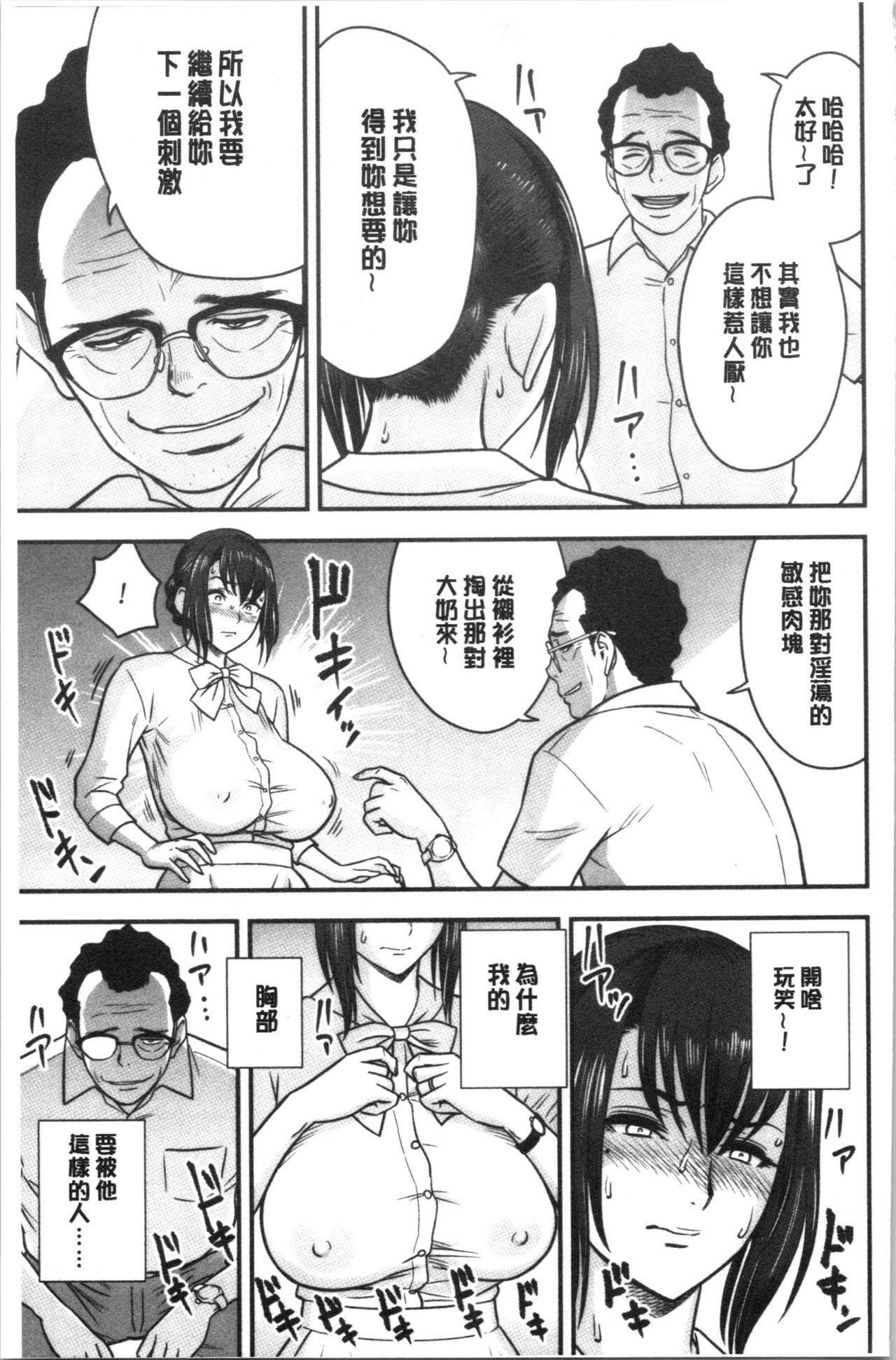 [Tatsunami Youtoku] Dankon Sousai -Hitozuma Kyoushi ga Netorareru made no Kiroku- | 男根想妻 -人妻女教師被寢取偷吃為止的記錄- [Chinese] 119
