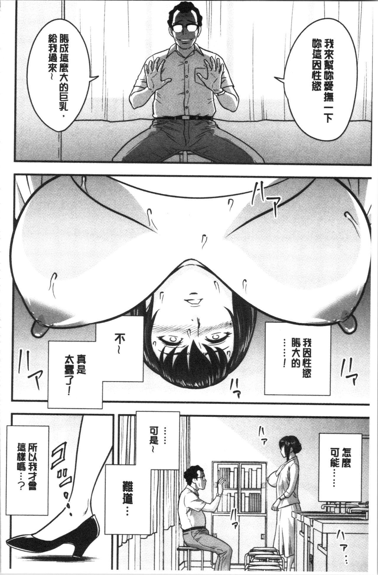 [Tatsunami Youtoku] Dankon Sousai -Hitozuma Kyoushi ga Netorareru made no Kiroku- | 男根想妻 -人妻女教師被寢取偷吃為止的記錄- [Chinese] 122