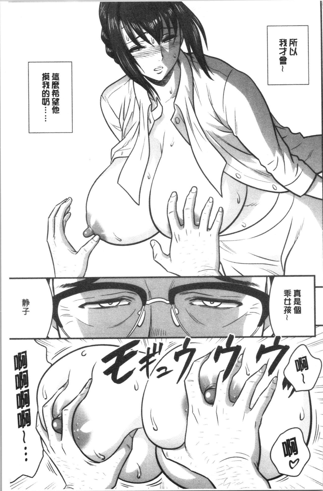 [Tatsunami Youtoku] Dankon Sousai -Hitozuma Kyoushi ga Netorareru made no Kiroku- | 男根想妻 -人妻女教師被寢取偷吃為止的記錄- [Chinese] 123