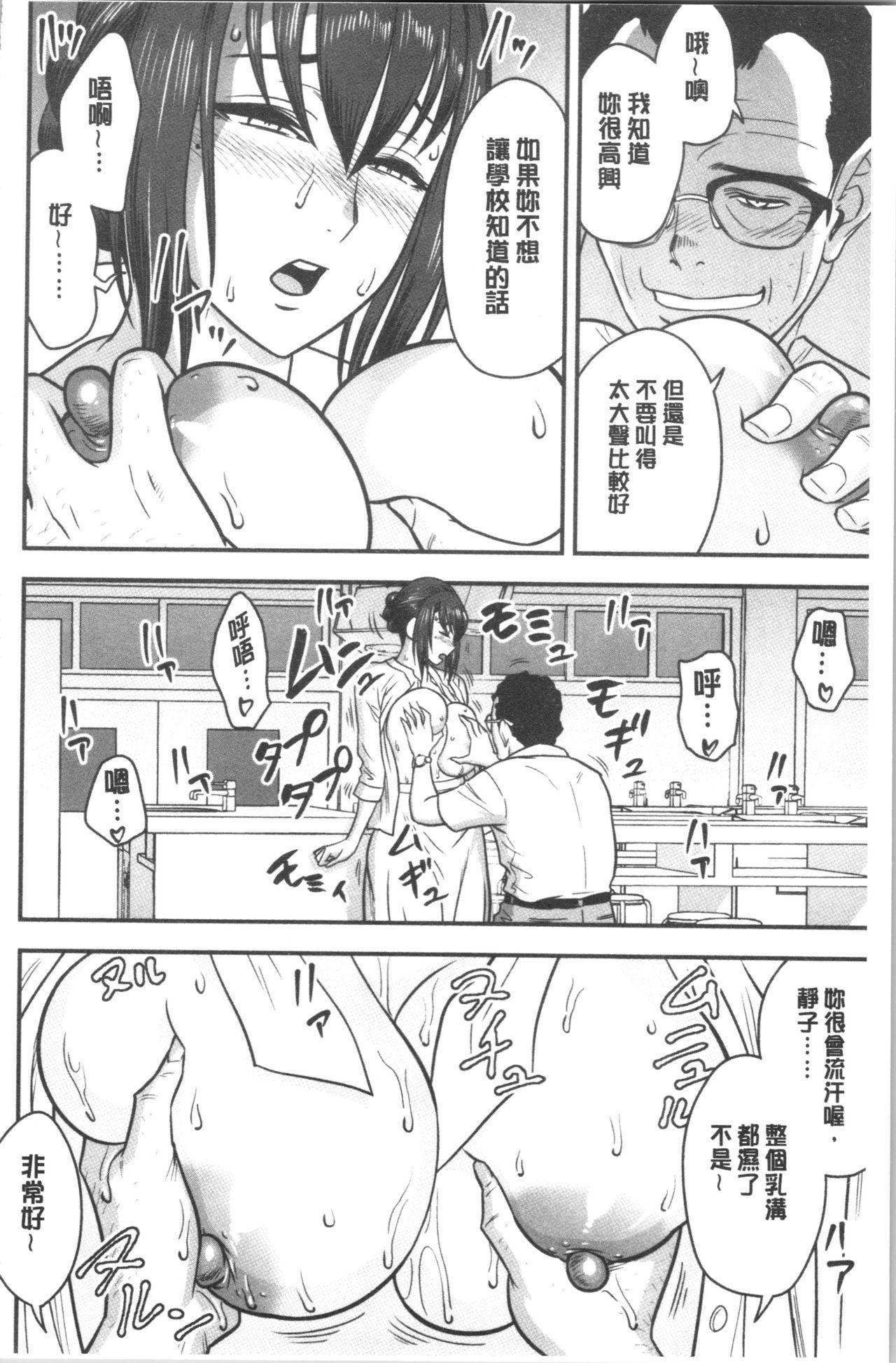 [Tatsunami Youtoku] Dankon Sousai -Hitozuma Kyoushi ga Netorareru made no Kiroku- | 男根想妻 -人妻女教師被寢取偷吃為止的記錄- [Chinese] 124