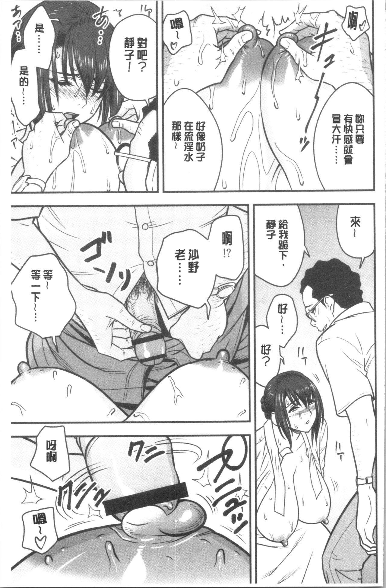 [Tatsunami Youtoku] Dankon Sousai -Hitozuma Kyoushi ga Netorareru made no Kiroku- | 男根想妻 -人妻女教師被寢取偷吃為止的記錄- [Chinese] 125
