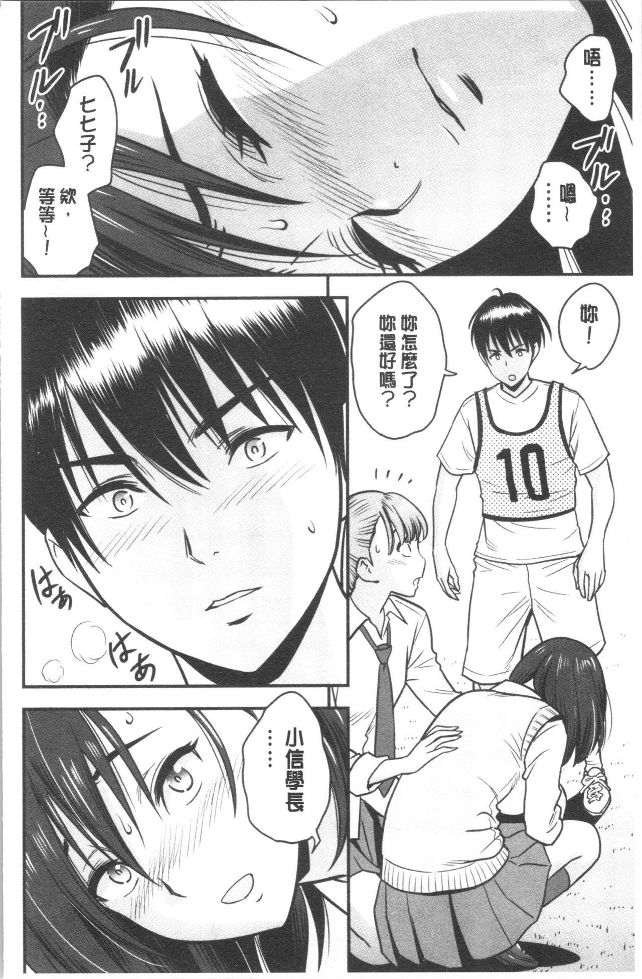 [Tatsunami Youtoku] Dankon Sousai -Hitozuma Kyoushi ga Netorareru made no Kiroku- | 男根想妻 -人妻女教師被寢取偷吃為止的記錄- [Chinese] 136