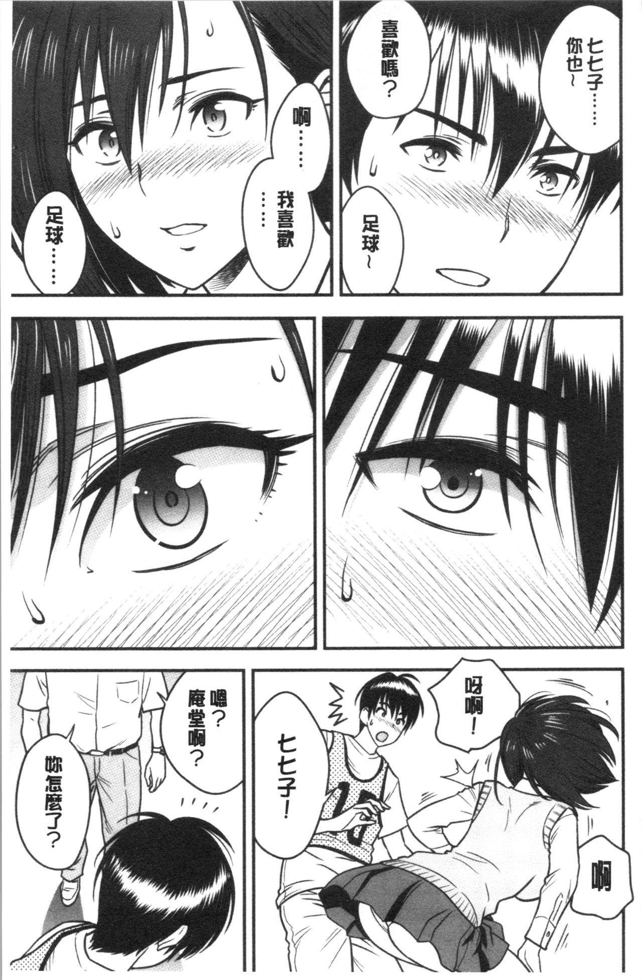 [Tatsunami Youtoku] Dankon Sousai -Hitozuma Kyoushi ga Netorareru made no Kiroku- | 男根想妻 -人妻女教師被寢取偷吃為止的記錄- [Chinese] 139