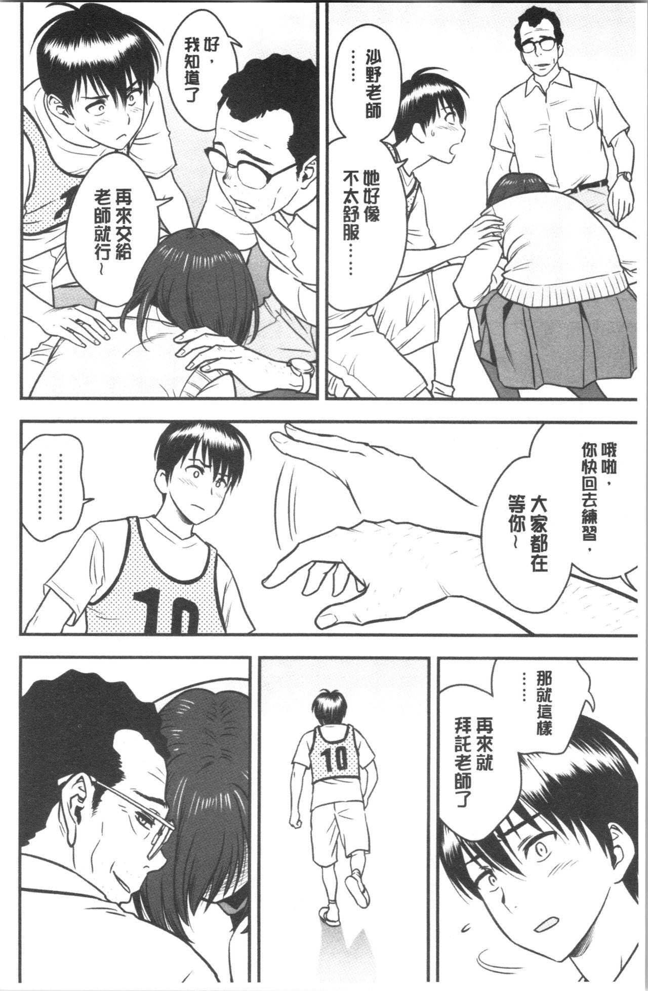 [Tatsunami Youtoku] Dankon Sousai -Hitozuma Kyoushi ga Netorareru made no Kiroku- | 男根想妻 -人妻女教師被寢取偷吃為止的記錄- [Chinese] 140
