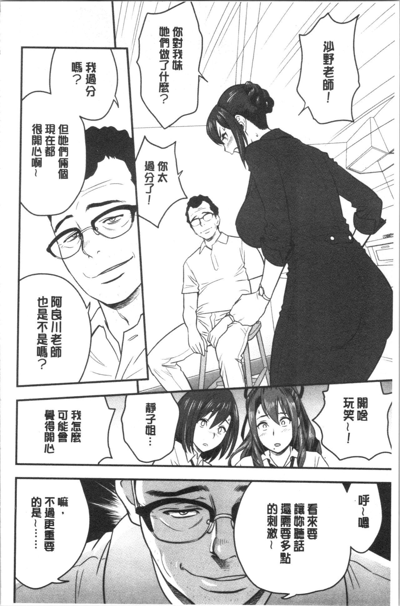 [Tatsunami Youtoku] Dankon Sousai -Hitozuma Kyoushi ga Netorareru made no Kiroku- | 男根想妻 -人妻女教師被寢取偷吃為止的記錄- [Chinese] 170