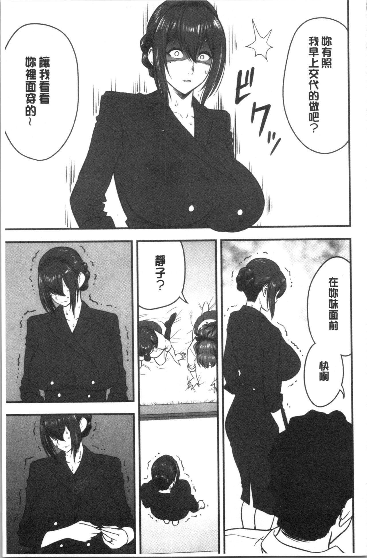 [Tatsunami Youtoku] Dankon Sousai -Hitozuma Kyoushi ga Netorareru made no Kiroku- | 男根想妻 -人妻女教師被寢取偷吃為止的記錄- [Chinese] 171