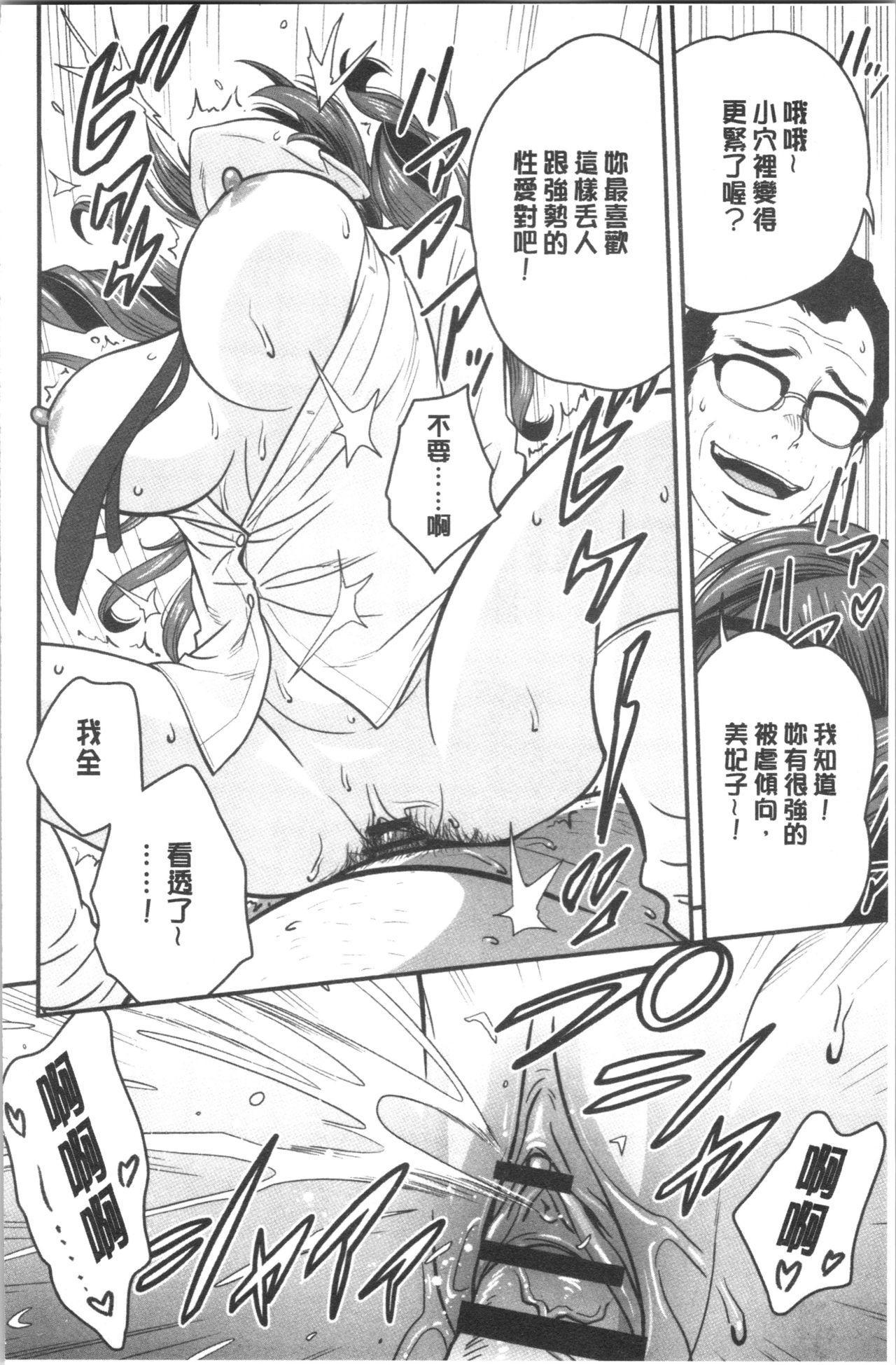 [Tatsunami Youtoku] Dankon Sousai -Hitozuma Kyoushi ga Netorareru made no Kiroku- | 男根想妻 -人妻女教師被寢取偷吃為止的記錄- [Chinese] 196