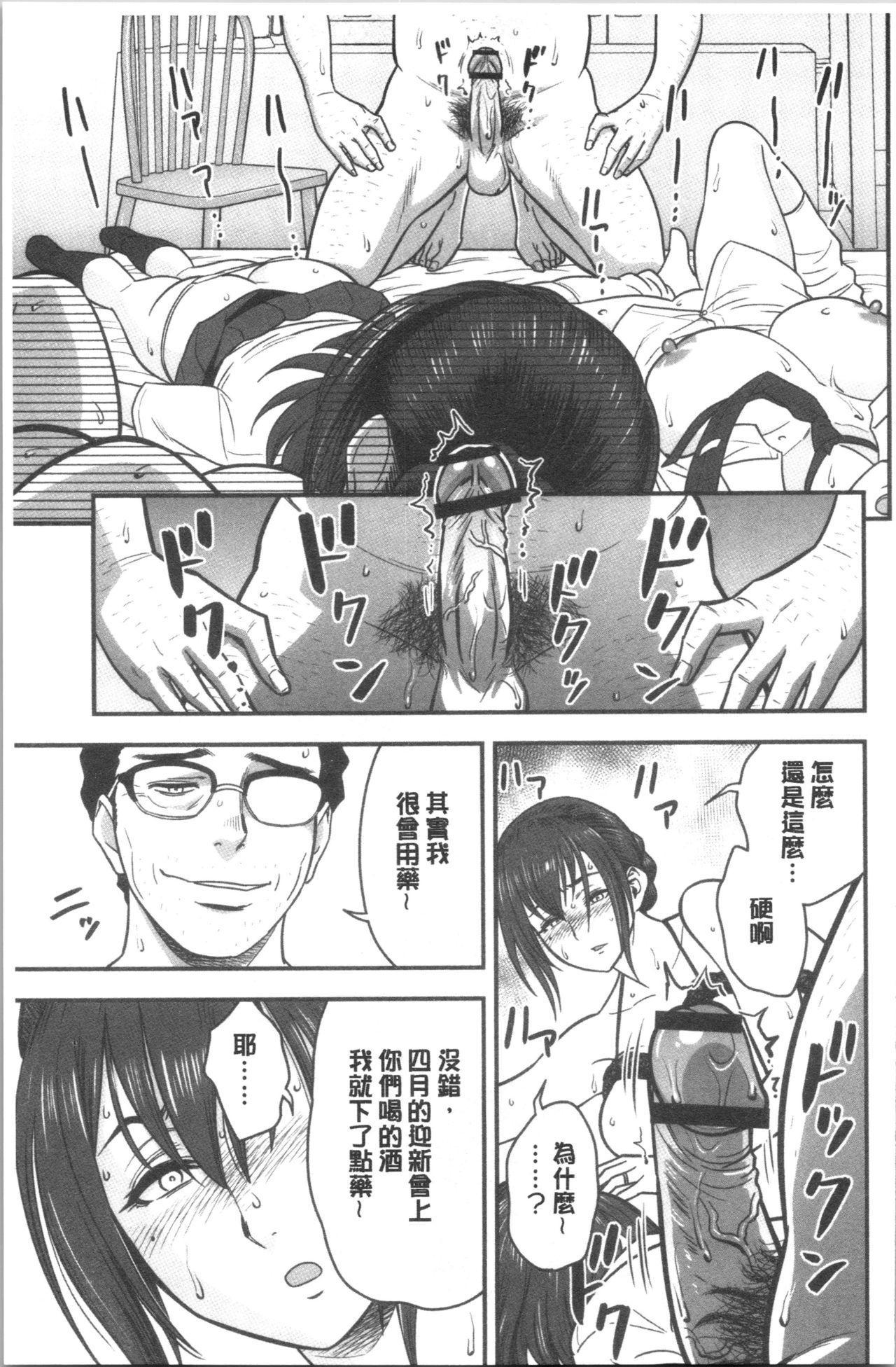 [Tatsunami Youtoku] Dankon Sousai -Hitozuma Kyoushi ga Netorareru made no Kiroku- | 男根想妻 -人妻女教師被寢取偷吃為止的記錄- [Chinese] 197