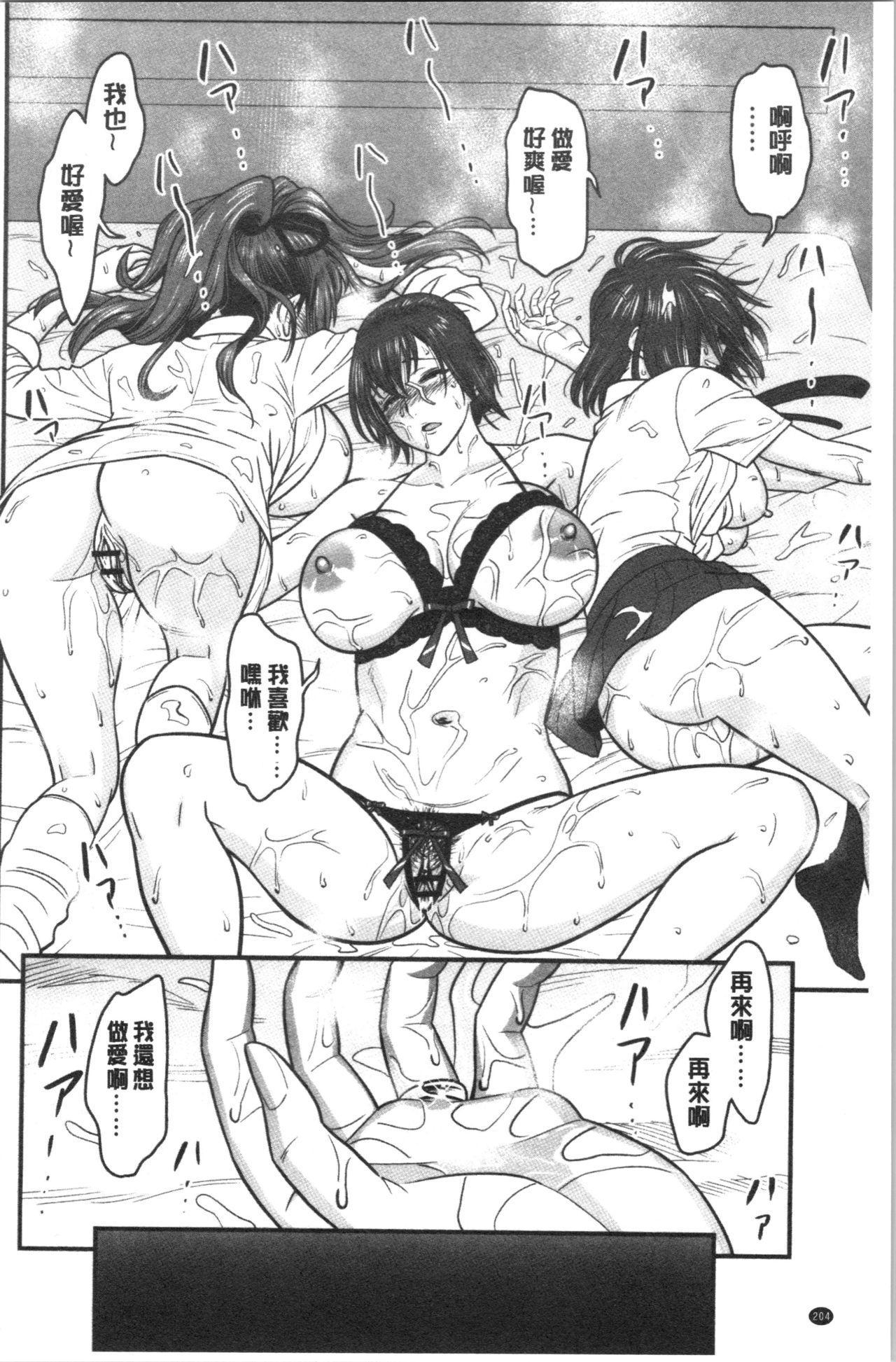 [Tatsunami Youtoku] Dankon Sousai -Hitozuma Kyoushi ga Netorareru made no Kiroku- | 男根想妻 -人妻女教師被寢取偷吃為止的記錄- [Chinese] 206