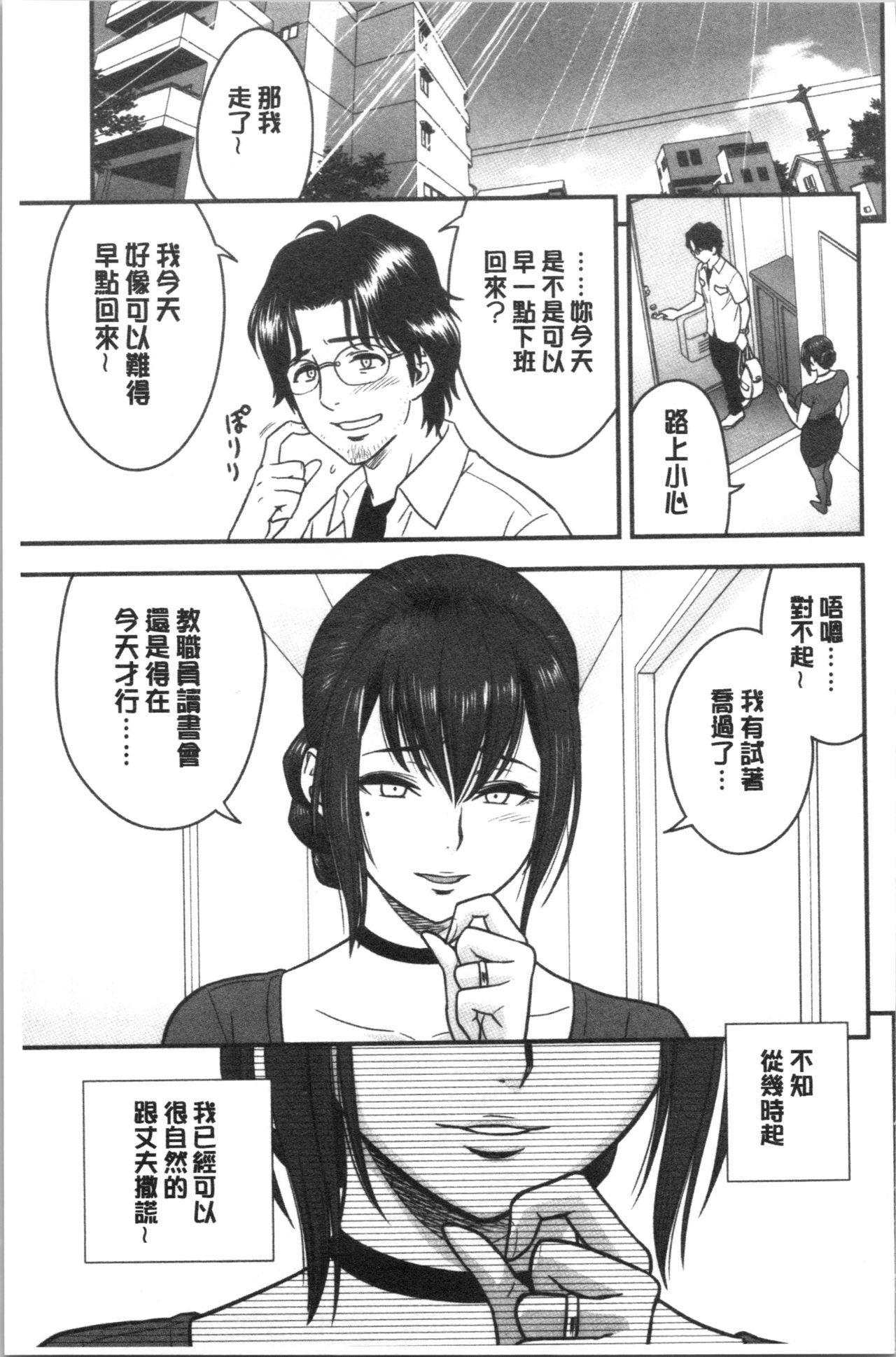[Tatsunami Youtoku] Dankon Sousai -Hitozuma Kyoushi ga Netorareru made no Kiroku- | 男根想妻 -人妻女教師被寢取偷吃為止的記錄- [Chinese] 207