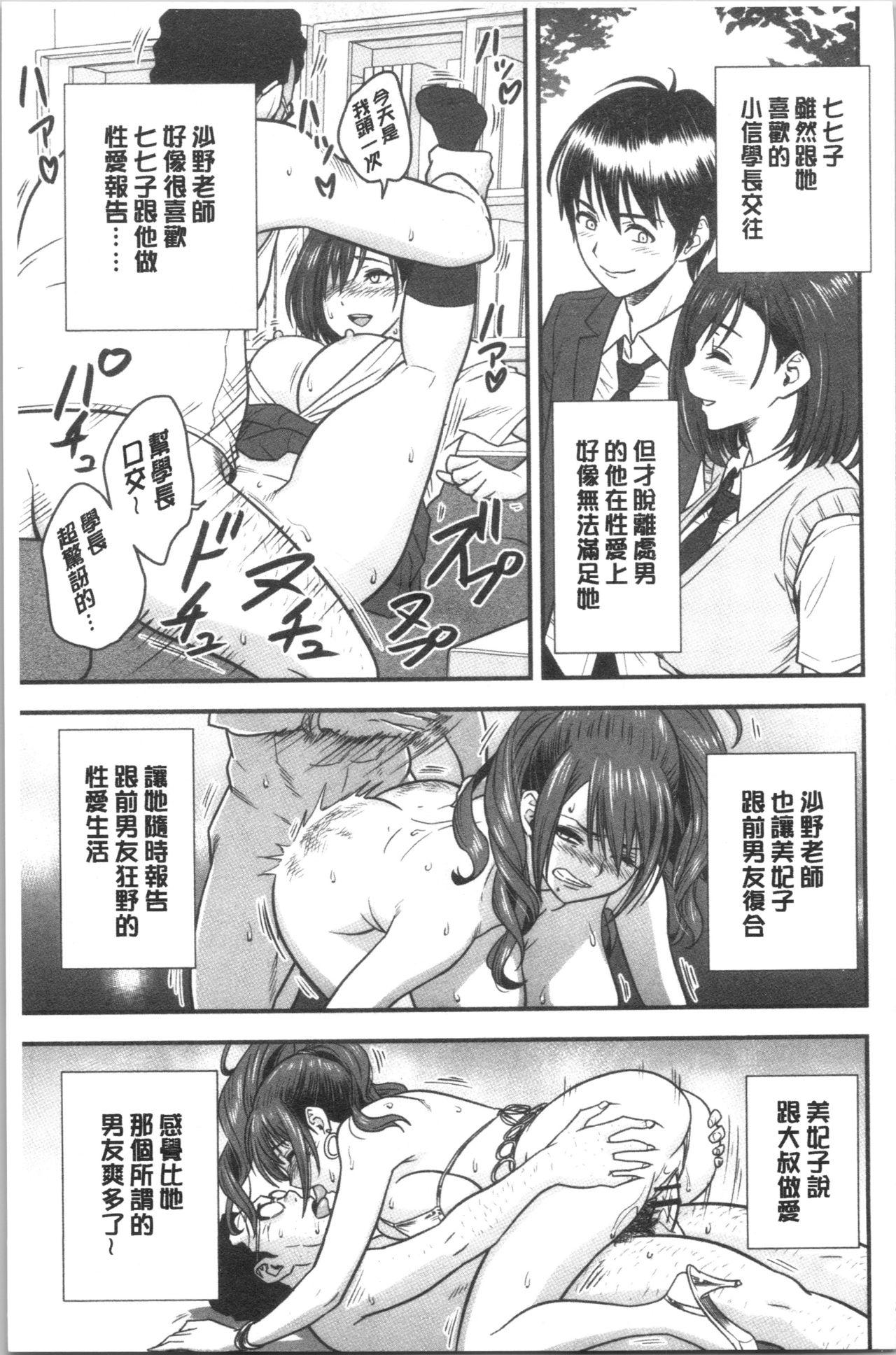 [Tatsunami Youtoku] Dankon Sousai -Hitozuma Kyoushi ga Netorareru made no Kiroku- | 男根想妻 -人妻女教師被寢取偷吃為止的記錄- [Chinese] 209
