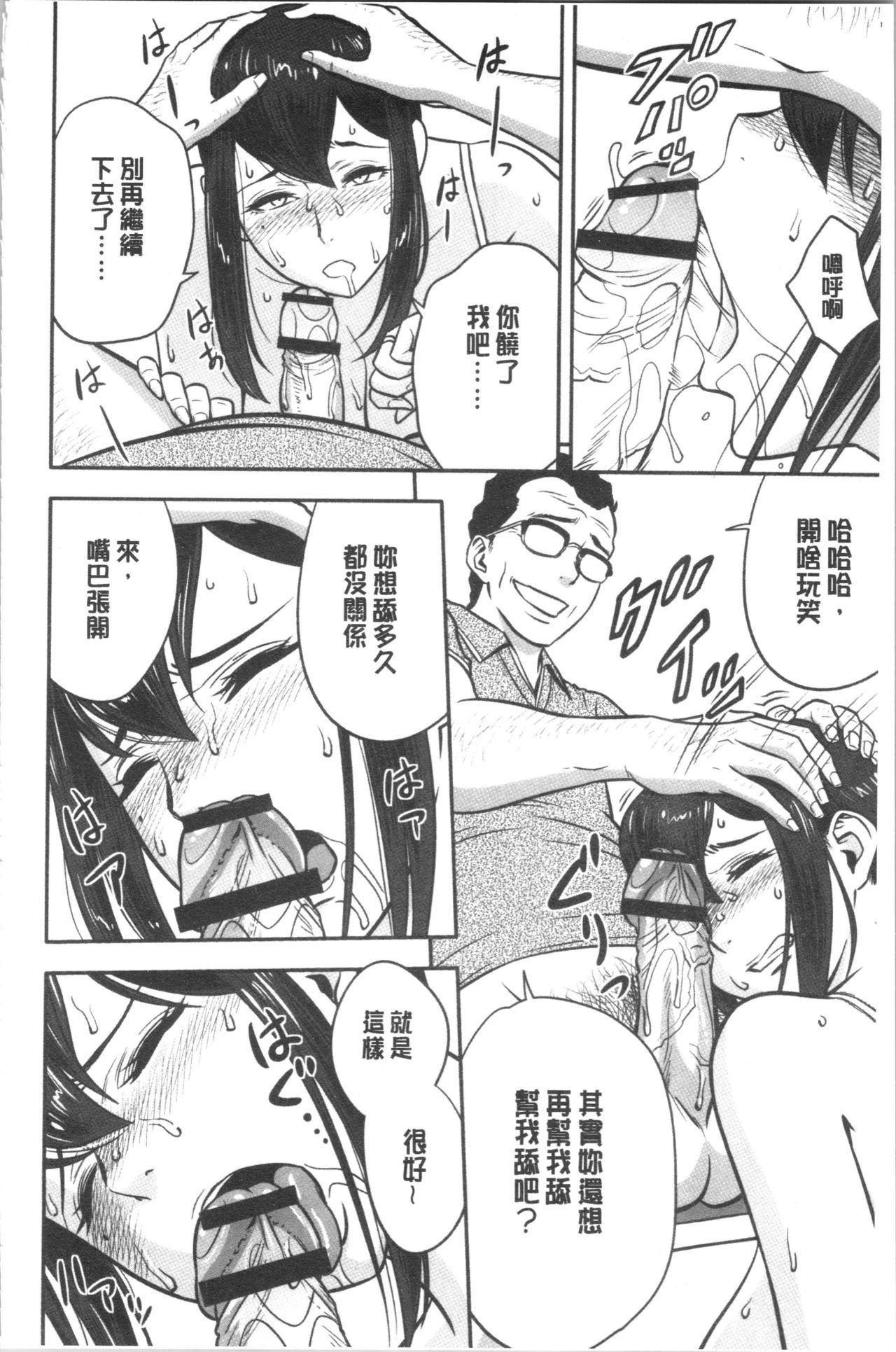 [Tatsunami Youtoku] Dankon Sousai -Hitozuma Kyoushi ga Netorareru made no Kiroku- | 男根想妻 -人妻女教師被寢取偷吃為止的記錄- [Chinese] 24