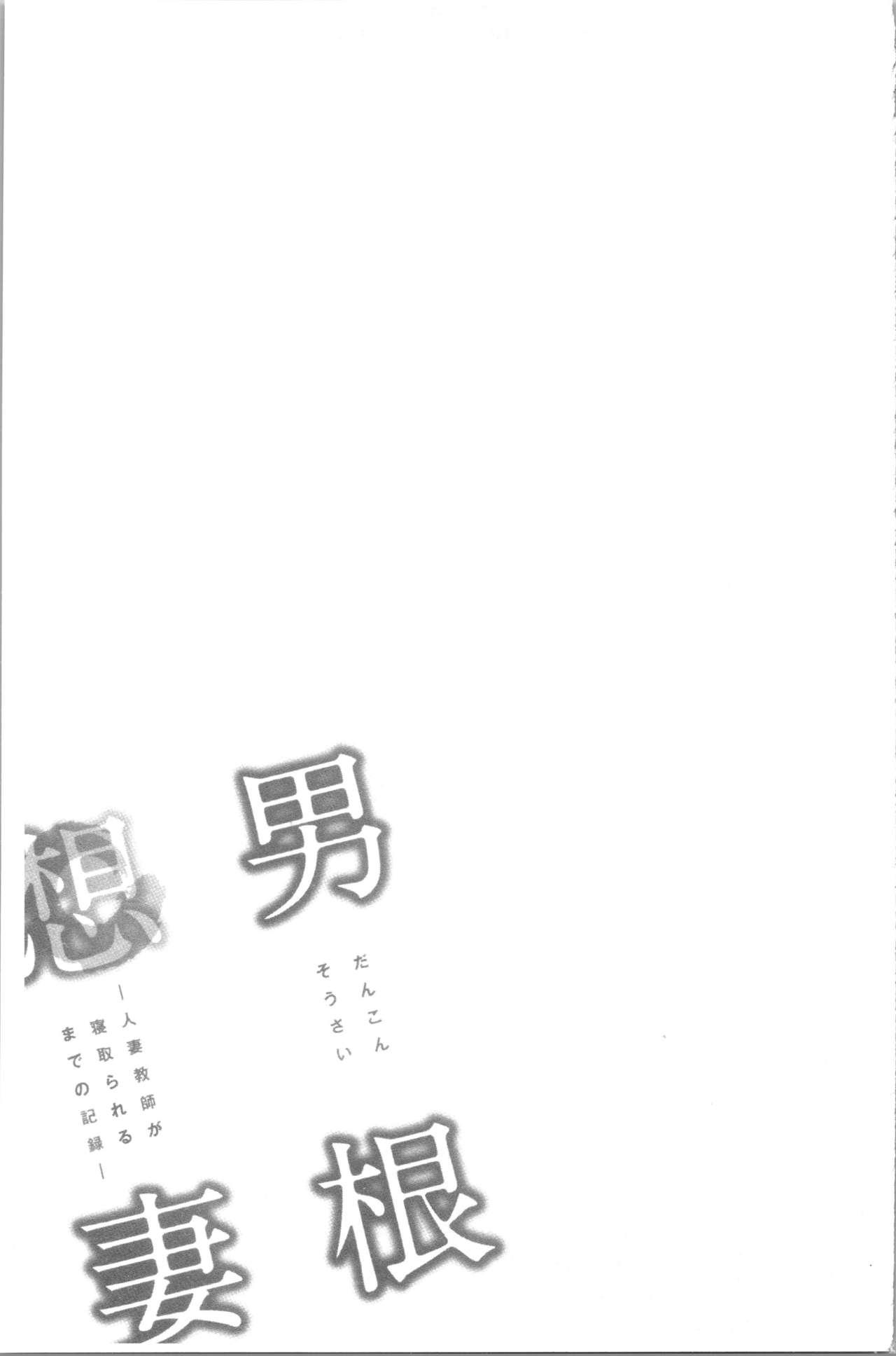 [Tatsunami Youtoku] Dankon Sousai -Hitozuma Kyoushi ga Netorareru made no Kiroku- | 男根想妻 -人妻女教師被寢取偷吃為止的記錄- [Chinese] 29