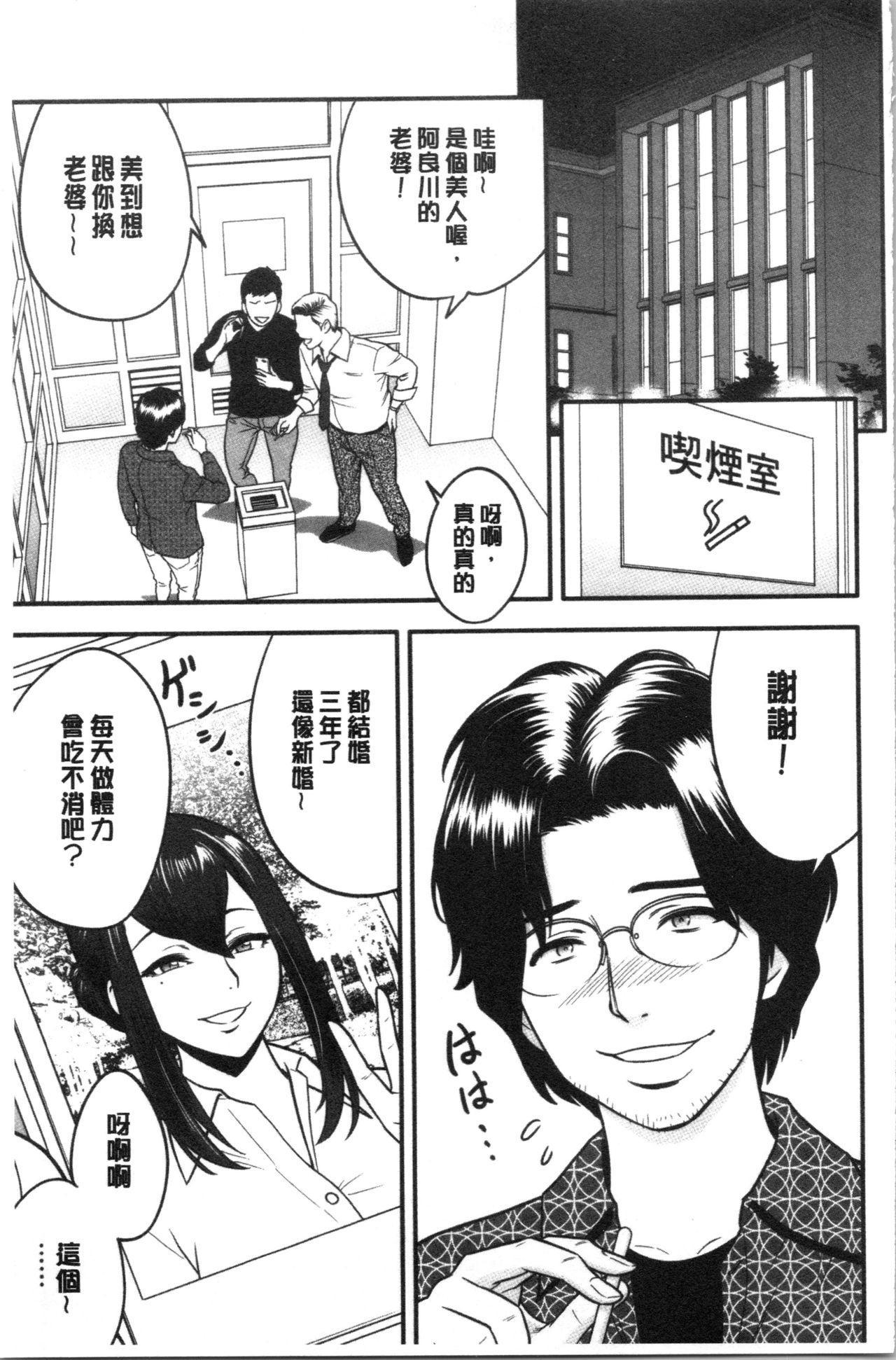 [Tatsunami Youtoku] Dankon Sousai -Hitozuma Kyoushi ga Netorareru made no Kiroku- | 男根想妻 -人妻女教師被寢取偷吃為止的記錄- [Chinese] 31