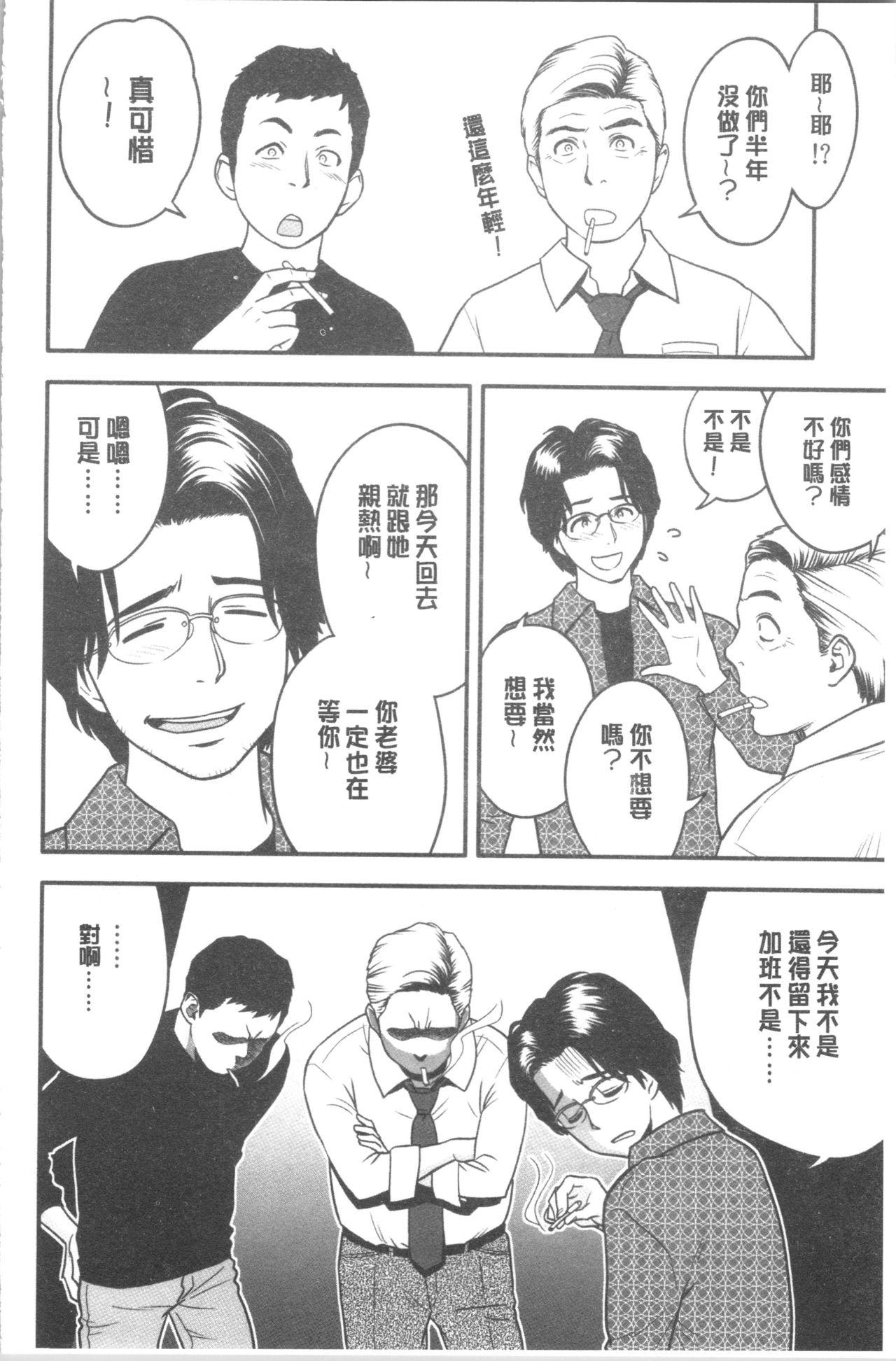 [Tatsunami Youtoku] Dankon Sousai -Hitozuma Kyoushi ga Netorareru made no Kiroku- | 男根想妻 -人妻女教師被寢取偷吃為止的記錄- [Chinese] 32
