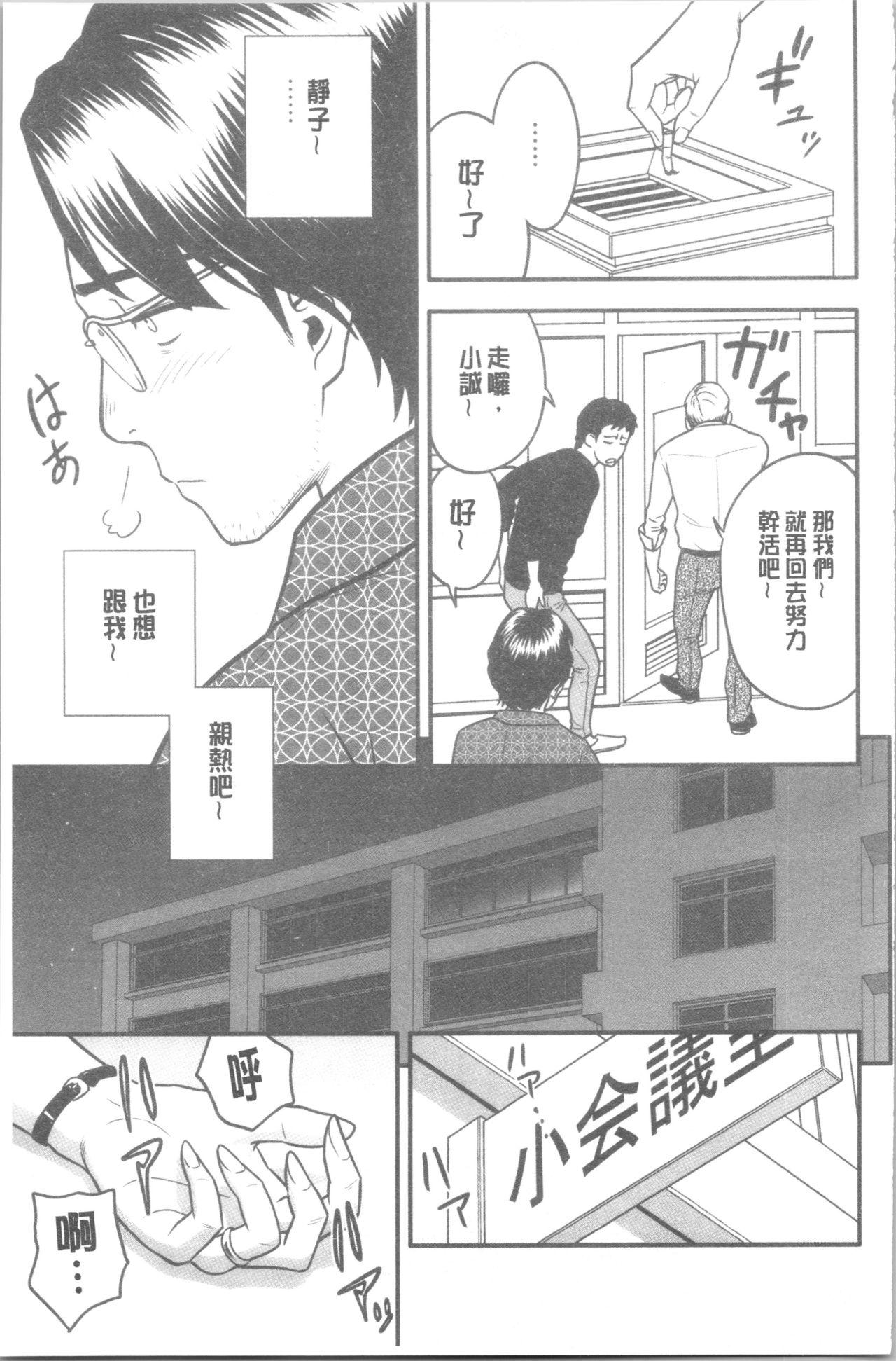 [Tatsunami Youtoku] Dankon Sousai -Hitozuma Kyoushi ga Netorareru made no Kiroku- | 男根想妻 -人妻女教師被寢取偷吃為止的記錄- [Chinese] 33