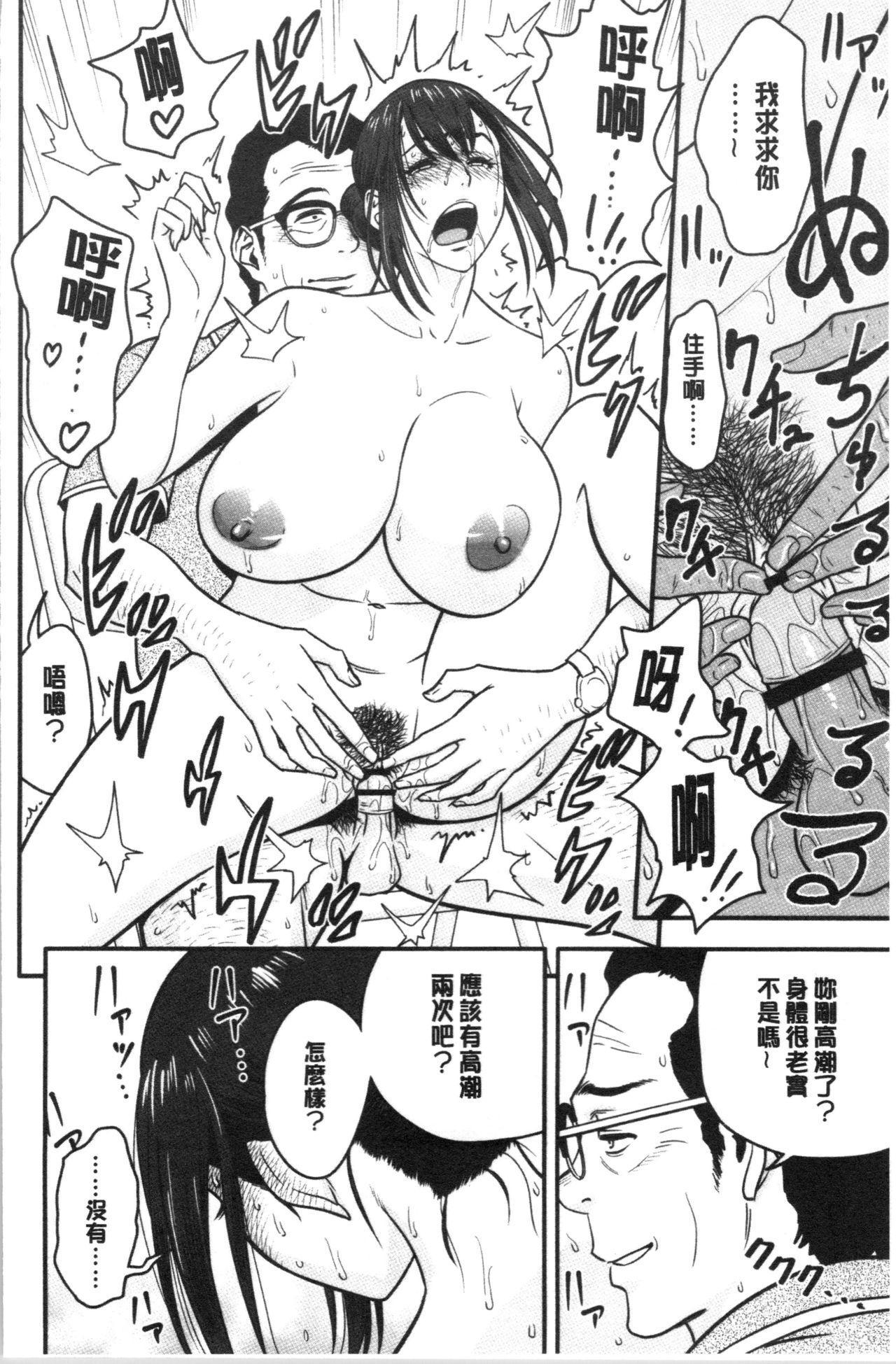 [Tatsunami Youtoku] Dankon Sousai -Hitozuma Kyoushi ga Netorareru made no Kiroku- | 男根想妻 -人妻女教師被寢取偷吃為止的記錄- [Chinese] 46