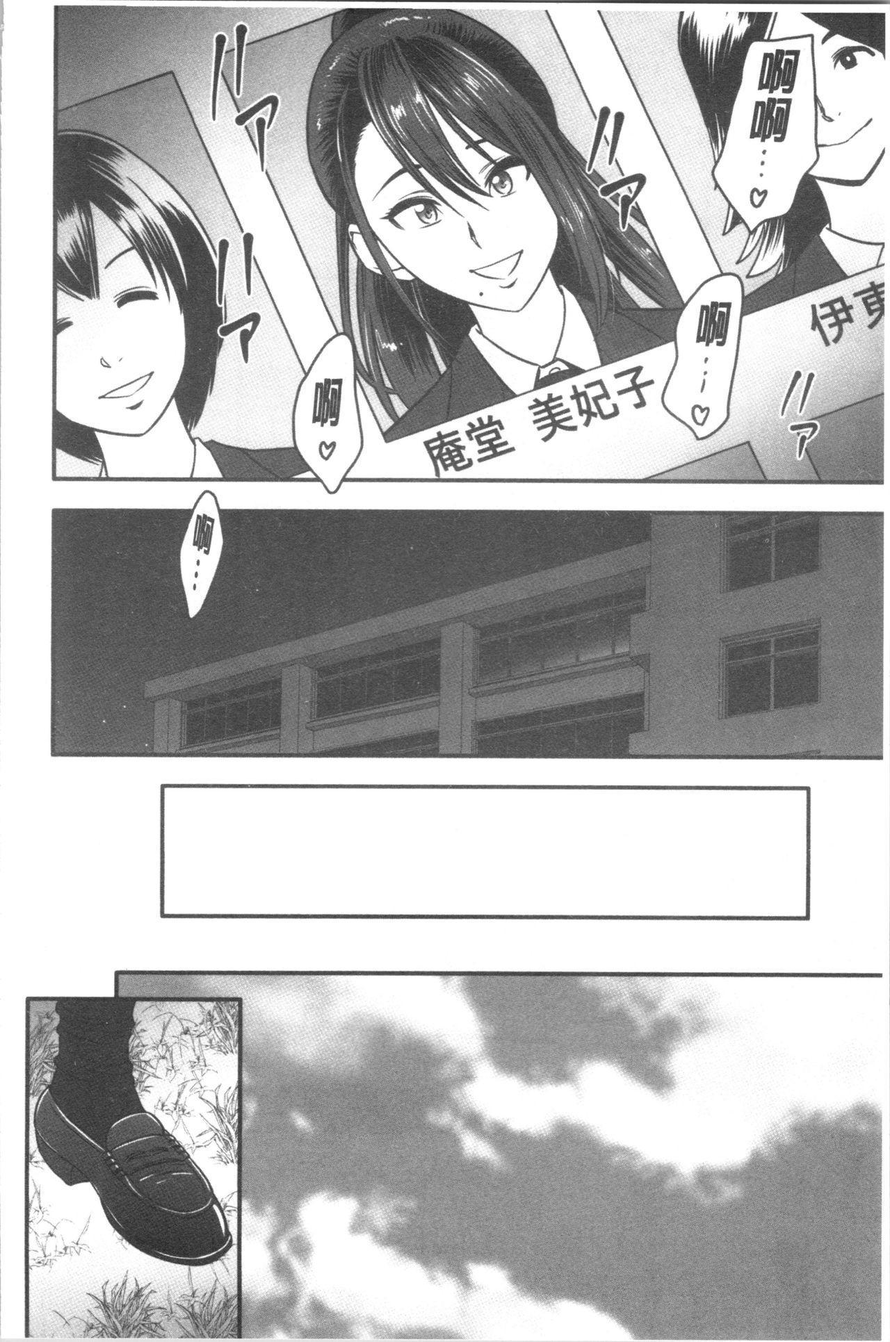 [Tatsunami Youtoku] Dankon Sousai -Hitozuma Kyoushi ga Netorareru made no Kiroku- | 男根想妻 -人妻女教師被寢取偷吃為止的記錄- [Chinese] 52