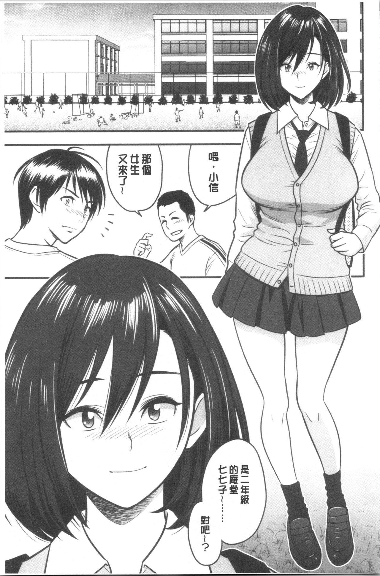 [Tatsunami Youtoku] Dankon Sousai -Hitozuma Kyoushi ga Netorareru made no Kiroku- | 男根想妻 -人妻女教師被寢取偷吃為止的記錄- [Chinese] 53