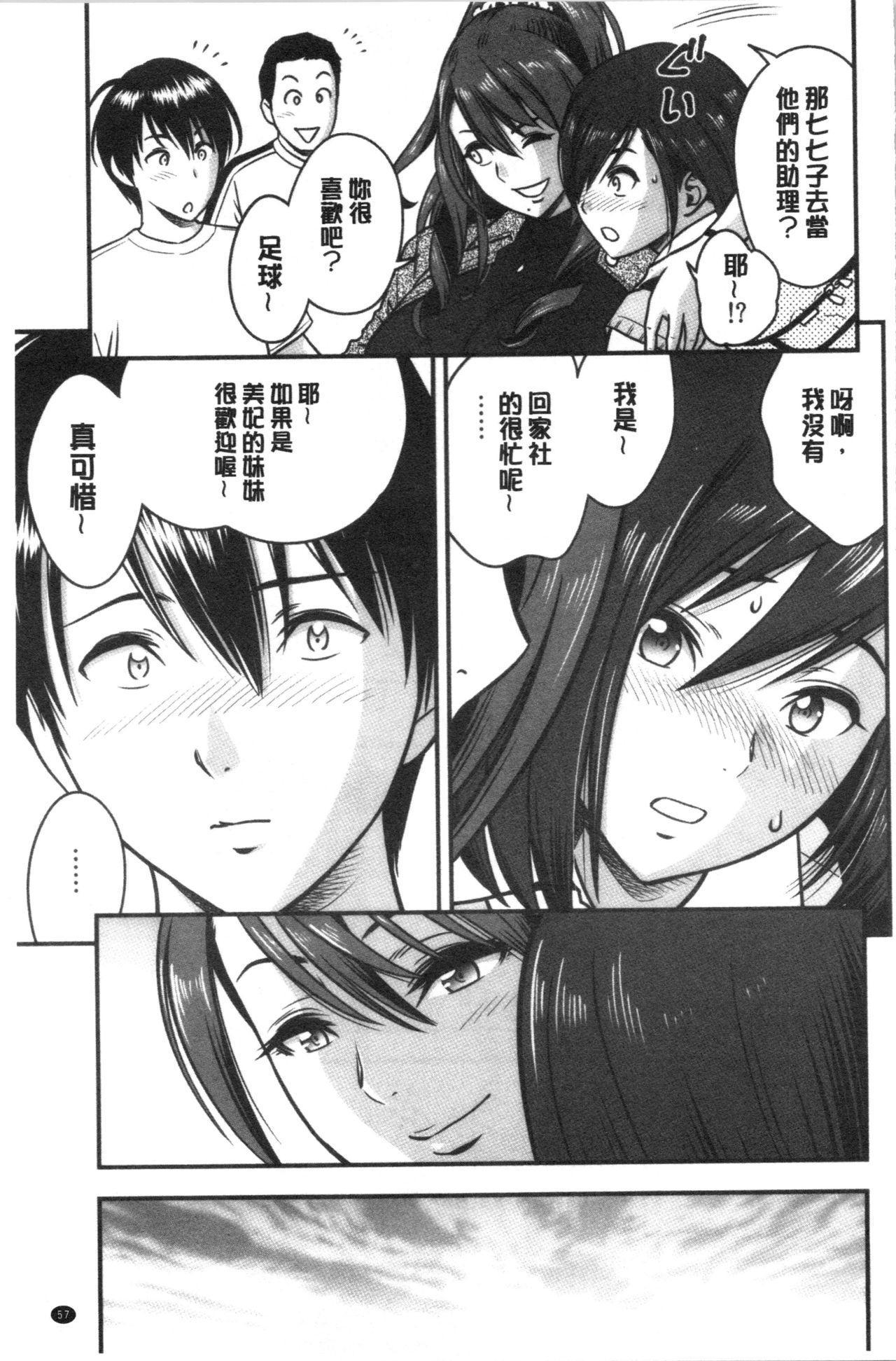 [Tatsunami Youtoku] Dankon Sousai -Hitozuma Kyoushi ga Netorareru made no Kiroku- | 男根想妻 -人妻女教師被寢取偷吃為止的記錄- [Chinese] 59
