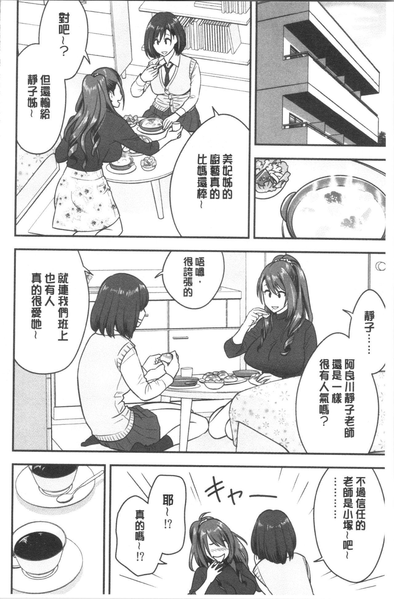 [Tatsunami Youtoku] Dankon Sousai -Hitozuma Kyoushi ga Netorareru made no Kiroku- | 男根想妻 -人妻女教師被寢取偷吃為止的記錄- [Chinese] 60