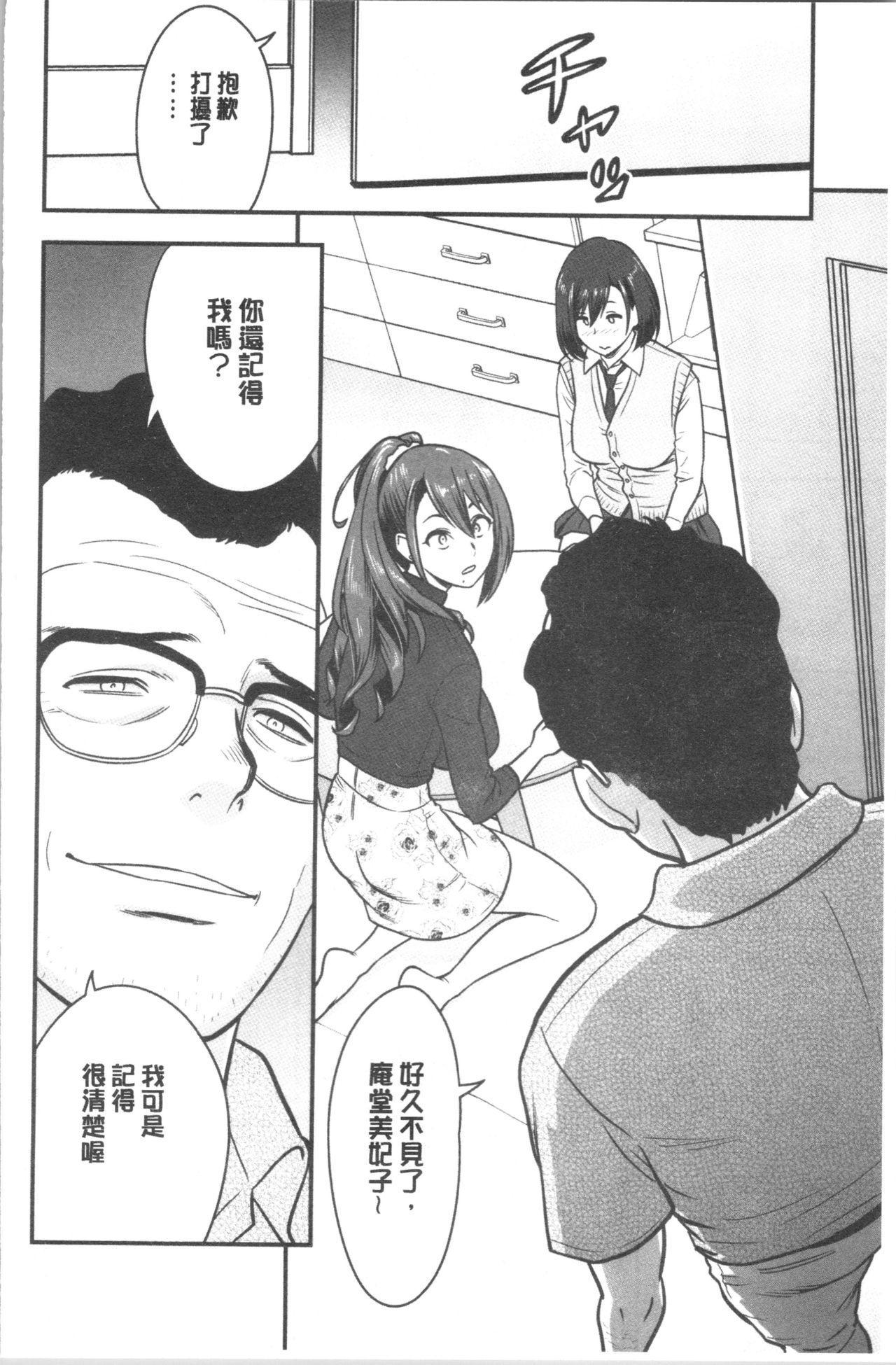 [Tatsunami Youtoku] Dankon Sousai -Hitozuma Kyoushi ga Netorareru made no Kiroku- | 男根想妻 -人妻女教師被寢取偷吃為止的記錄- [Chinese] 64