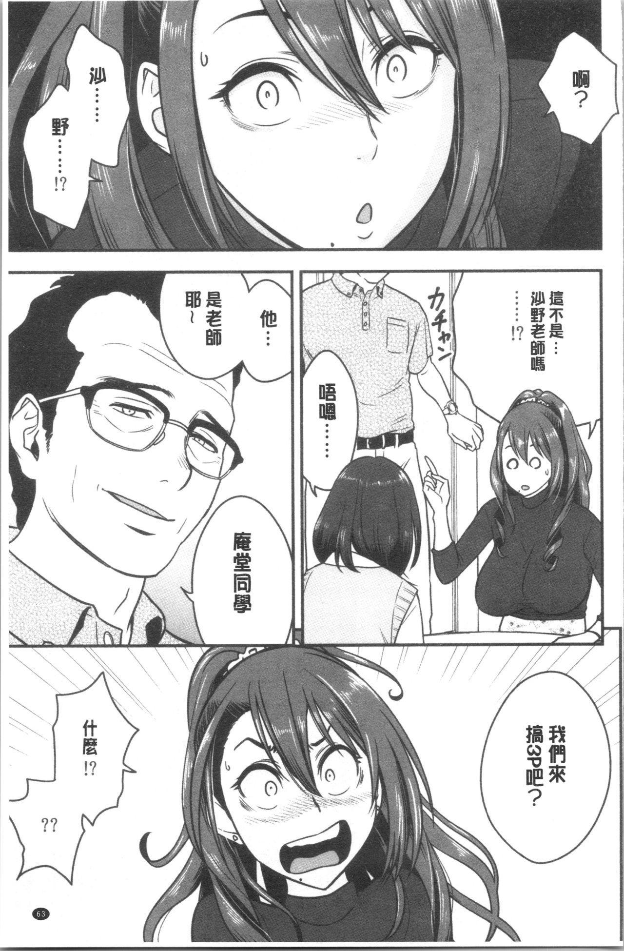 [Tatsunami Youtoku] Dankon Sousai -Hitozuma Kyoushi ga Netorareru made no Kiroku- | 男根想妻 -人妻女教師被寢取偷吃為止的記錄- [Chinese] 65