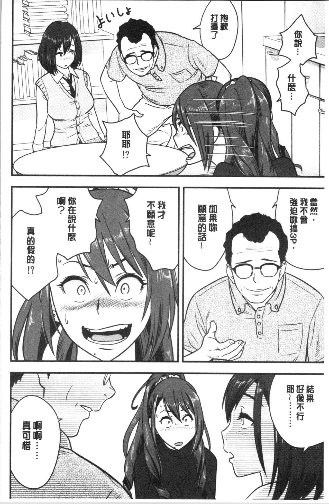 [Tatsunami Youtoku] Dankon Sousai -Hitozuma Kyoushi ga Netorareru made no Kiroku- | 男根想妻 -人妻女教師被寢取偷吃為止的記錄- [Chinese] 66