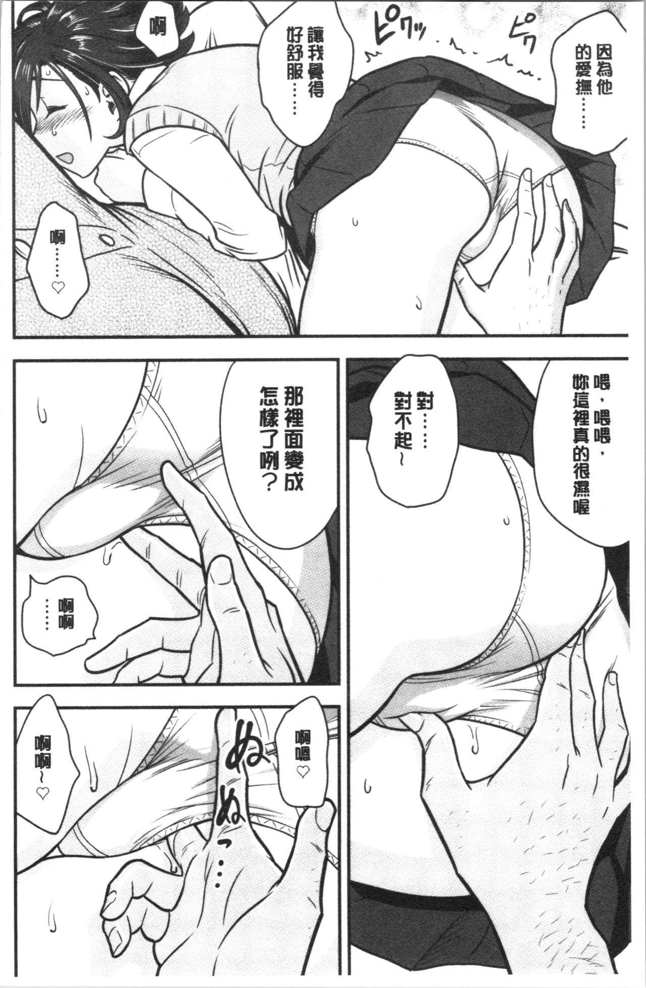 [Tatsunami Youtoku] Dankon Sousai -Hitozuma Kyoushi ga Netorareru made no Kiroku- | 男根想妻 -人妻女教師被寢取偷吃為止的記錄- [Chinese] 70