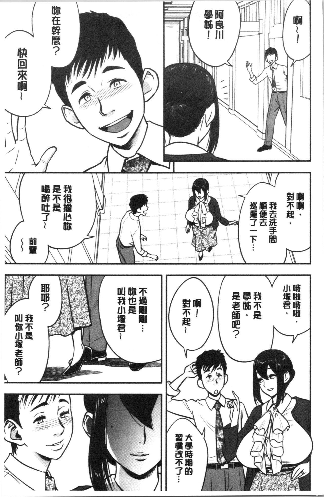 [Tatsunami Youtoku] Dankon Sousai -Hitozuma Kyoushi ga Netorareru made no Kiroku- | 男根想妻 -人妻女教師被寢取偷吃為止的記錄- [Chinese] 7