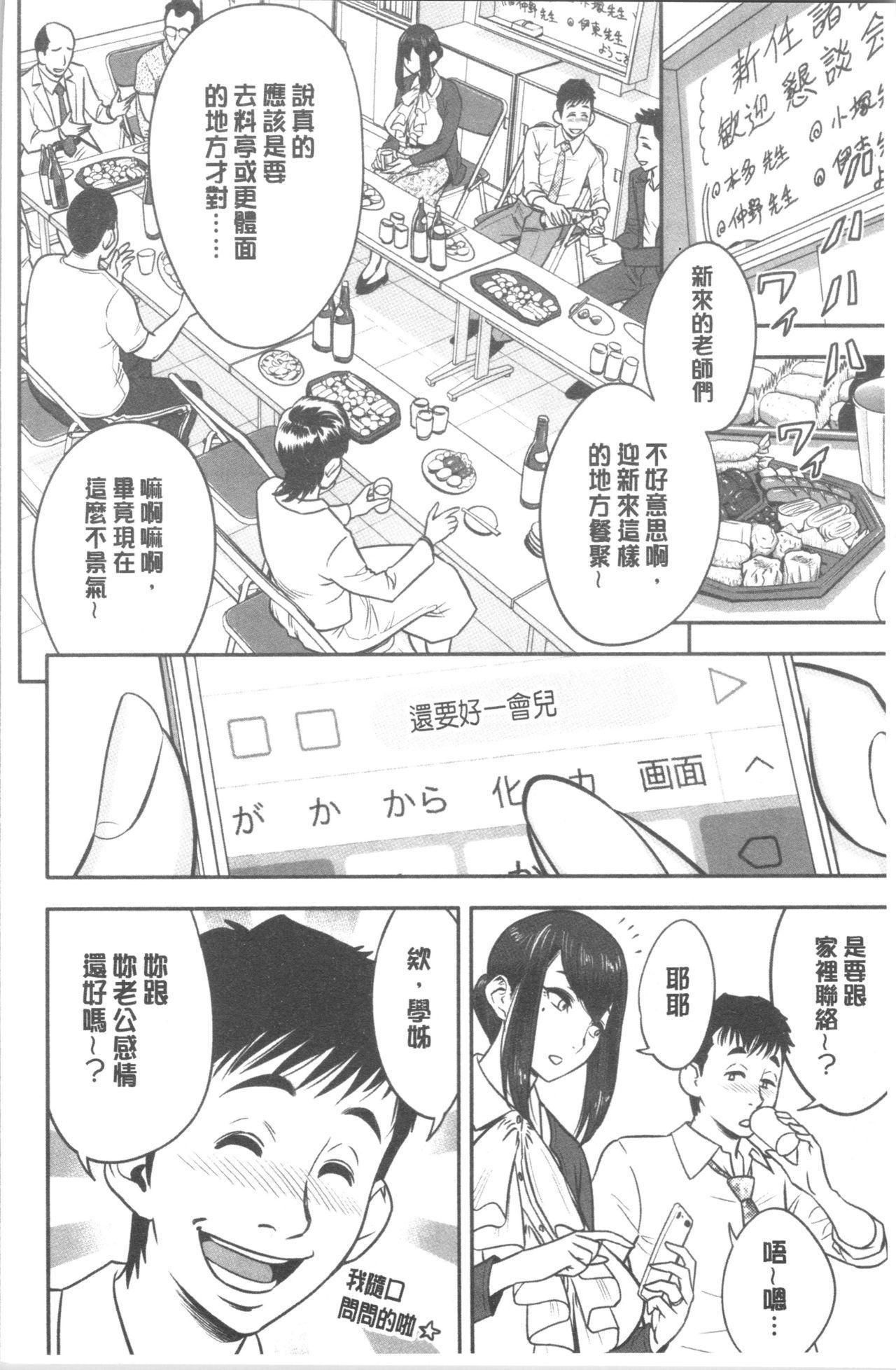 [Tatsunami Youtoku] Dankon Sousai -Hitozuma Kyoushi ga Netorareru made no Kiroku- | 男根想妻 -人妻女教師被寢取偷吃為止的記錄- [Chinese] 8