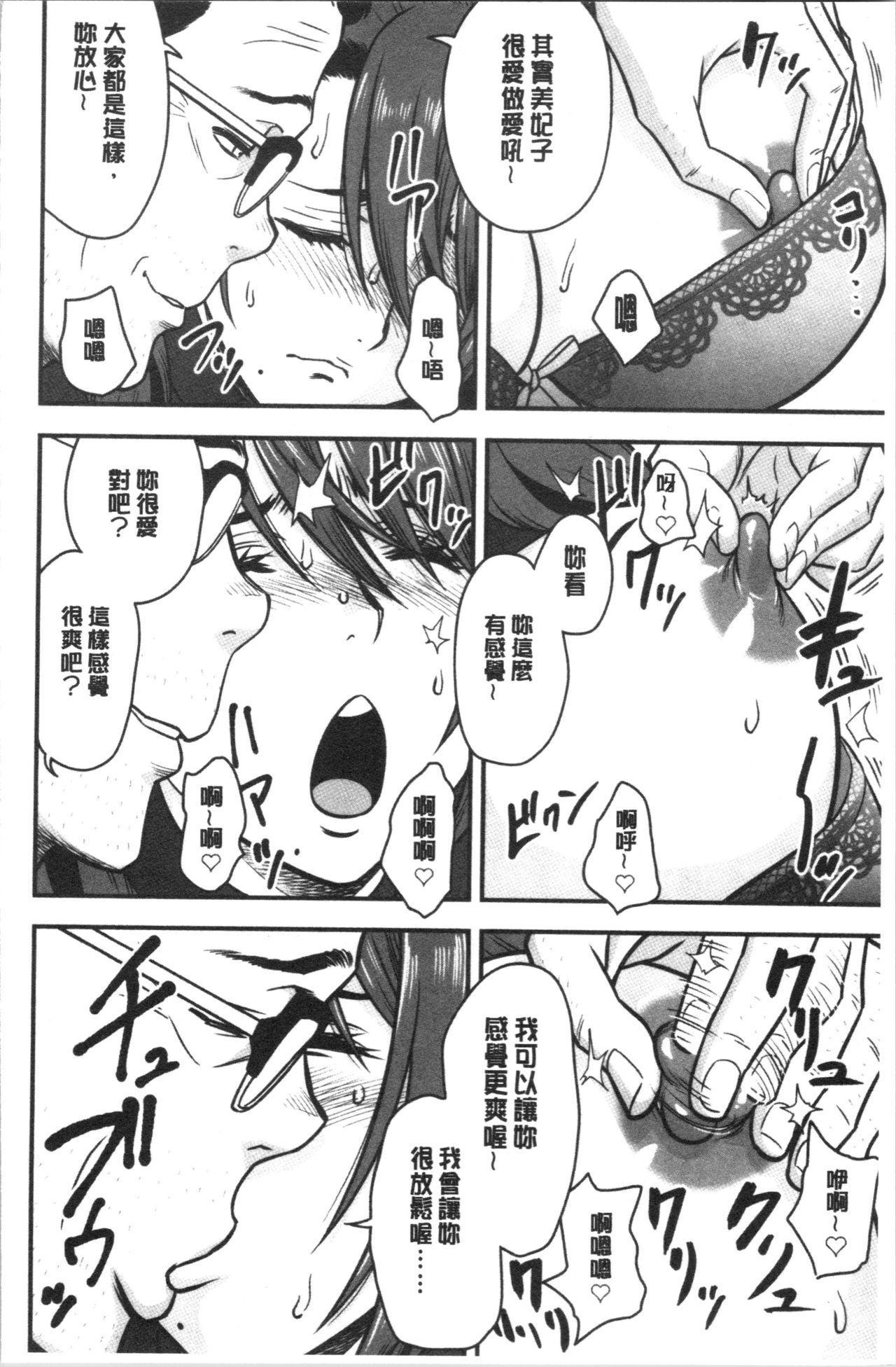 [Tatsunami Youtoku] Dankon Sousai -Hitozuma Kyoushi ga Netorareru made no Kiroku- | 男根想妻 -人妻女教師被寢取偷吃為止的記錄- [Chinese] 90
