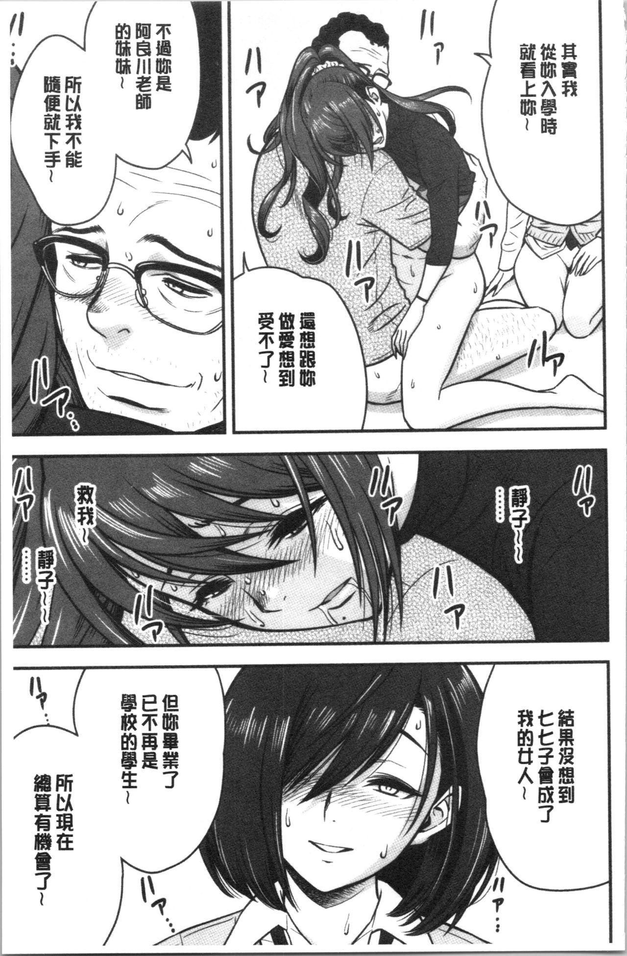 [Tatsunami Youtoku] Dankon Sousai -Hitozuma Kyoushi ga Netorareru made no Kiroku- | 男根想妻 -人妻女教師被寢取偷吃為止的記錄- [Chinese] 95