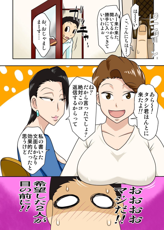 Shin Local Pako Mama Club 2